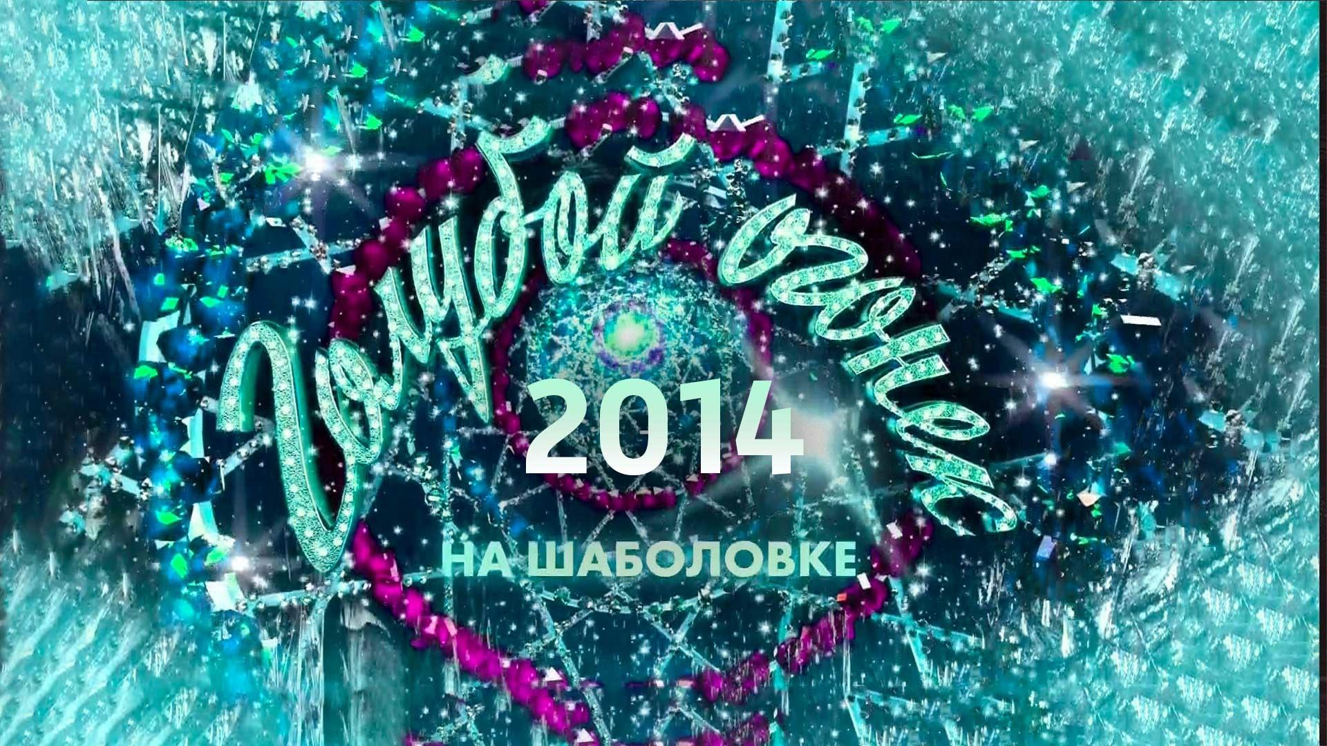 Новогодний Голубой огонек-2014