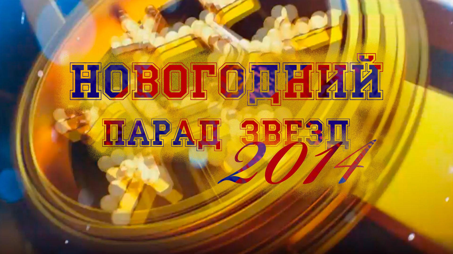 Новогодний парад звезд-2014