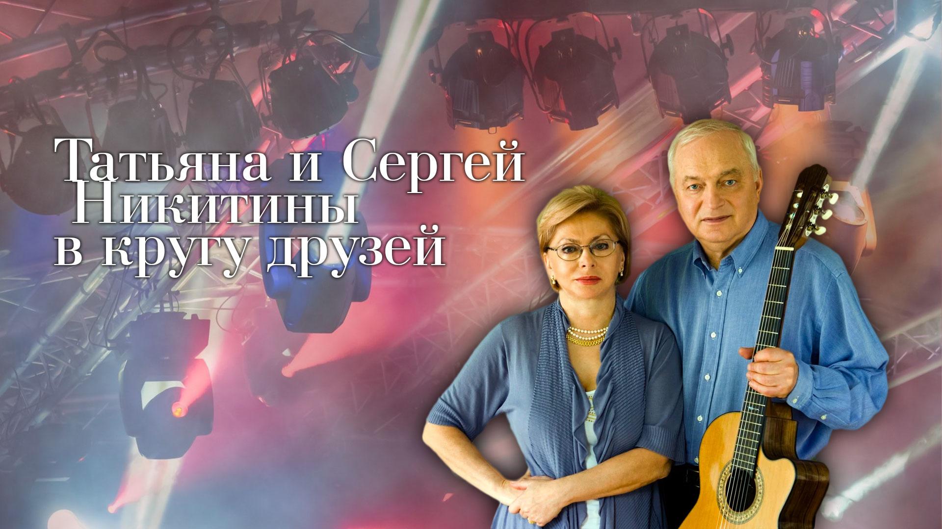 Татьяна и Сергей Никитины в кругу друзей