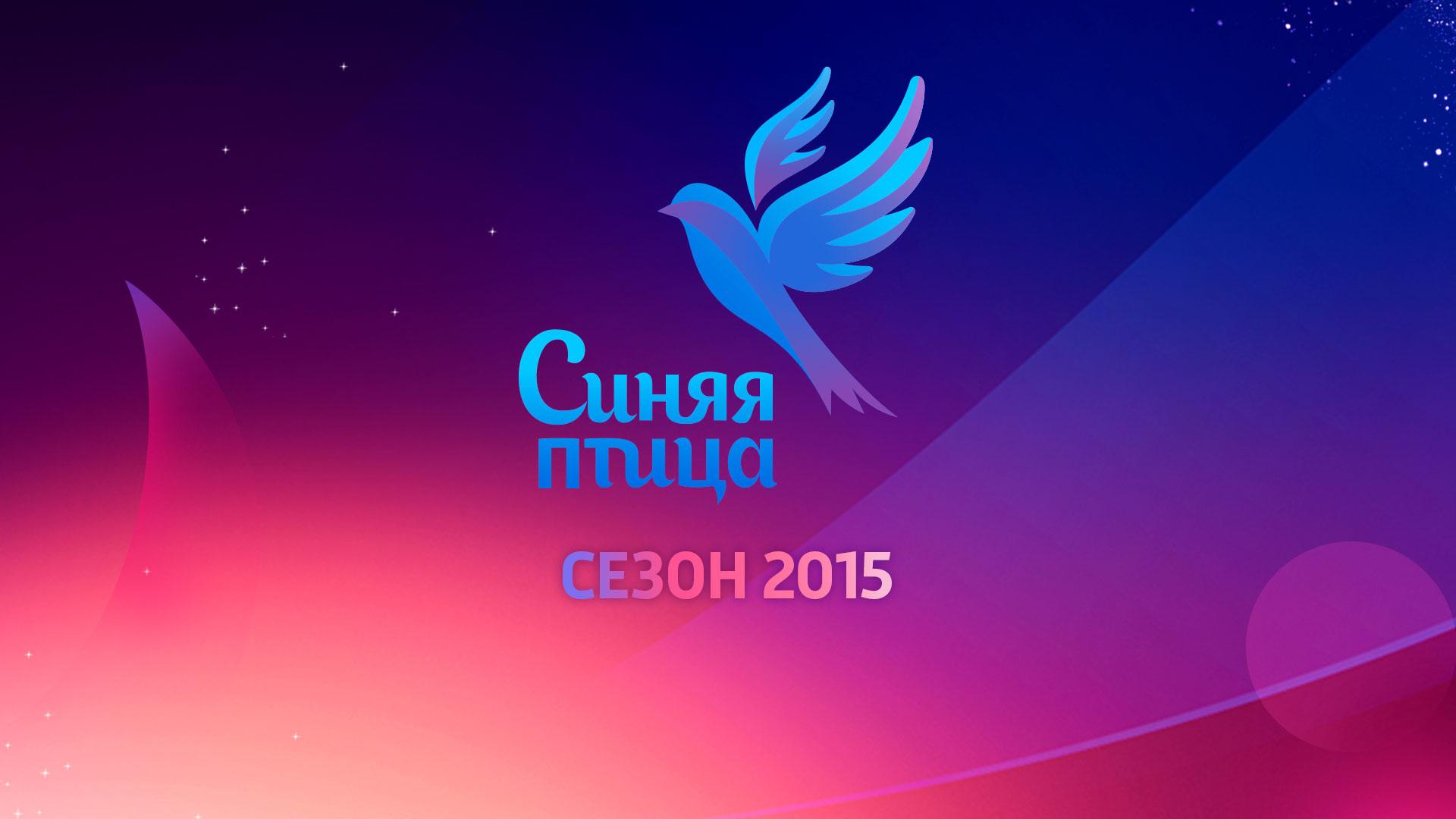 Синяя Птица. Сезон 2015