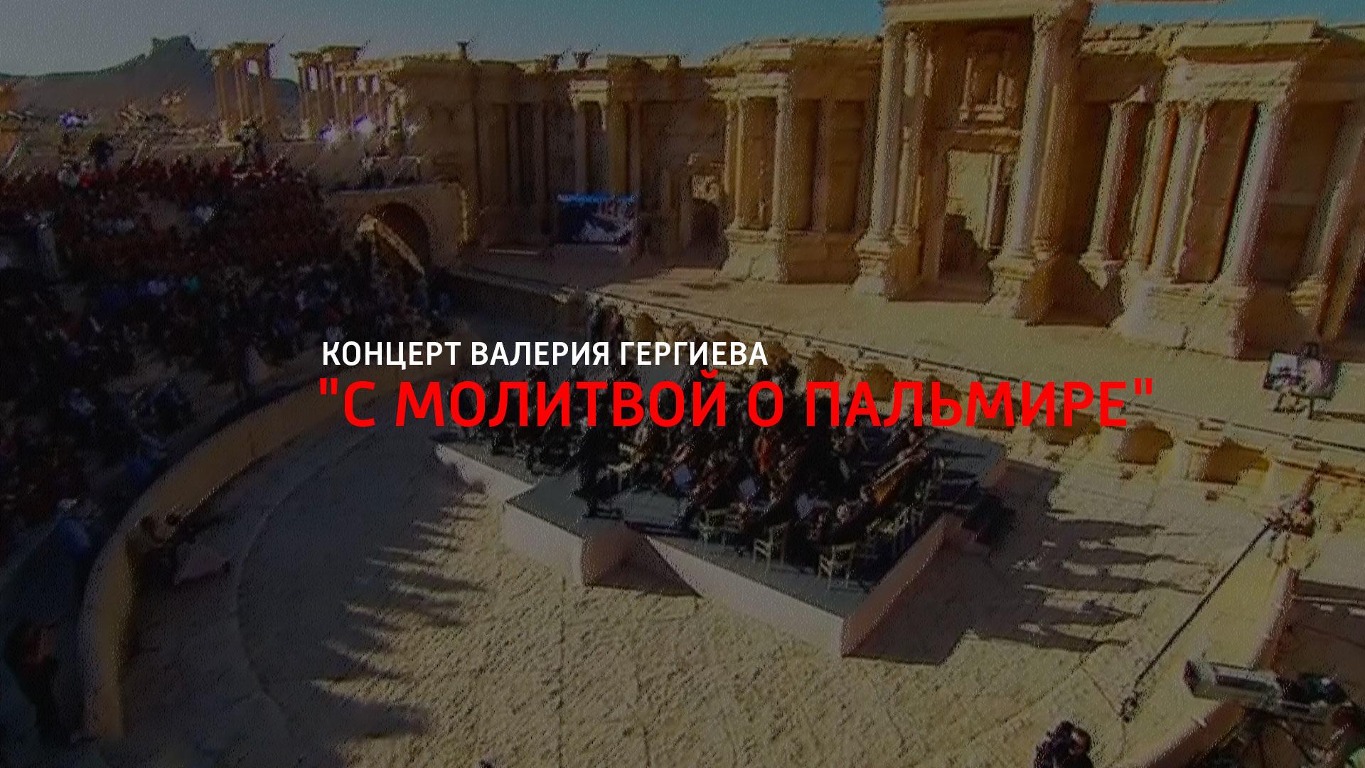 """""""С молитвой о Пальмире"""". Концерт Валерия Гергиева"""