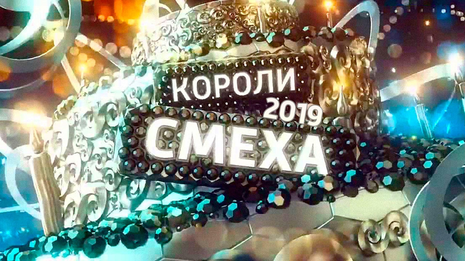 Короли смеха-2019
