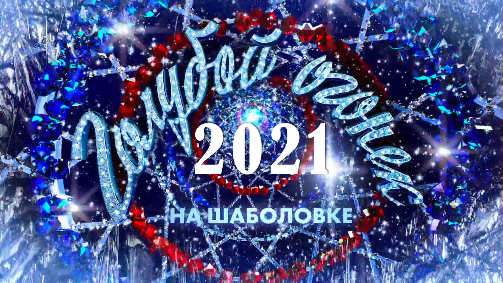 Новогодний Голубой огонек-2021