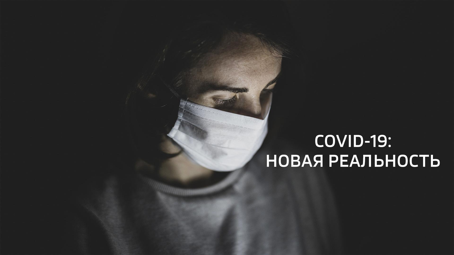 COVID-19: новая реальность