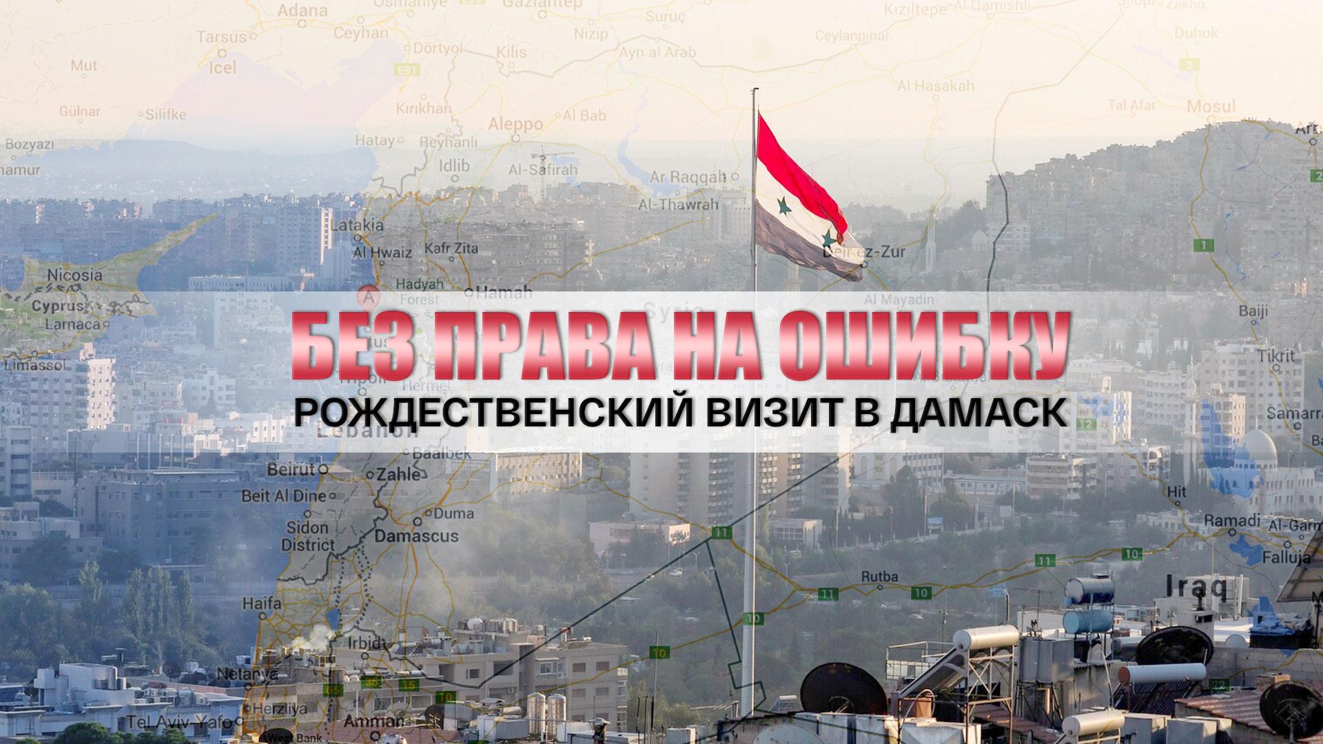 Без права на ошибку. Рождественский визит в Дамаск