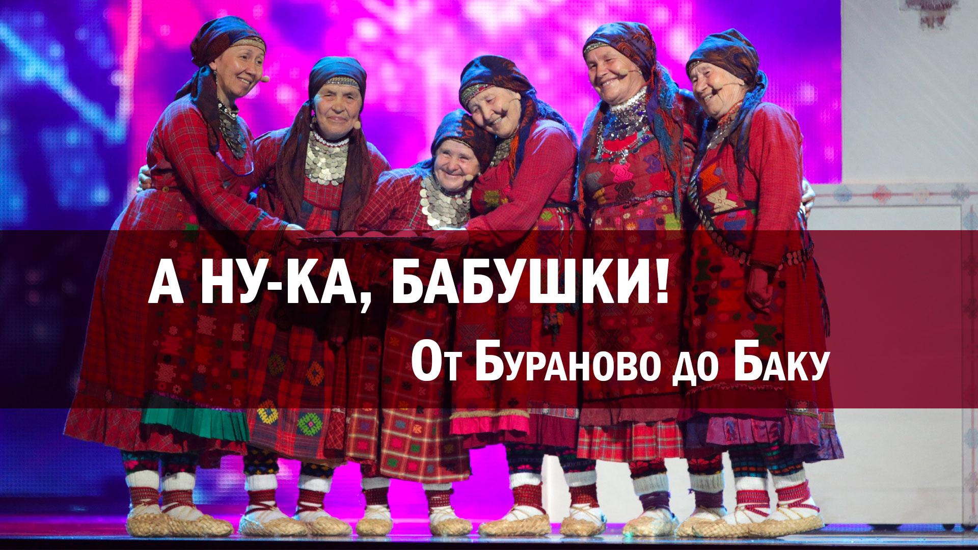 А ну-ка, бабушки! От Бураново до Баку