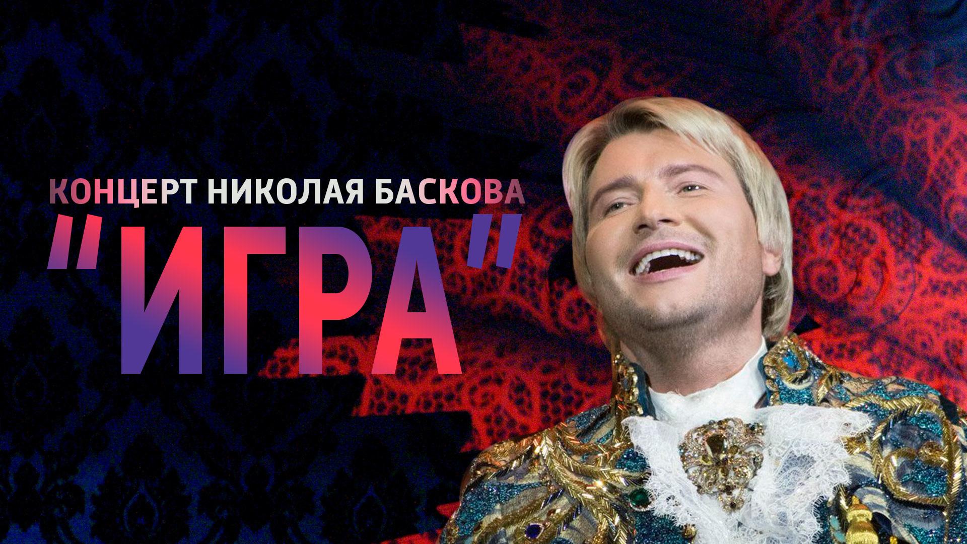 "Концерт Николая Баскова ""Игра"""
