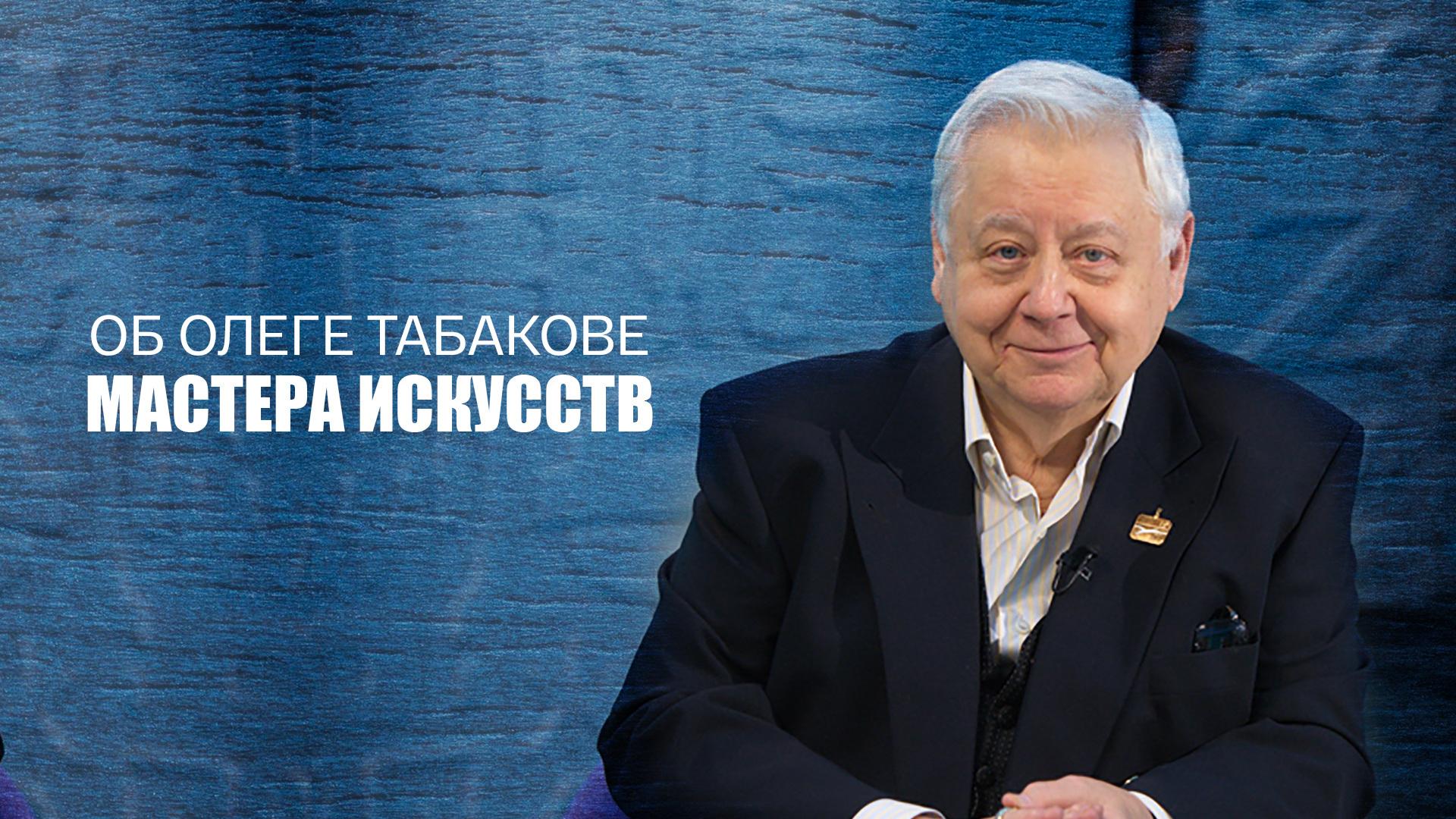 Об Олеге Табакове. Мастера искусств (1976)