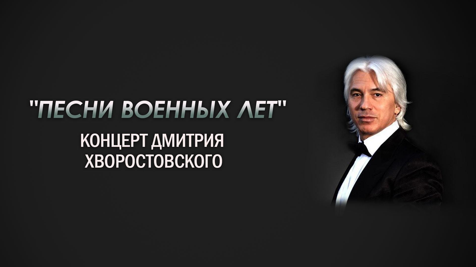 """""""Песни военных лет"""". Концерт Дмитрия Хворостовского"""