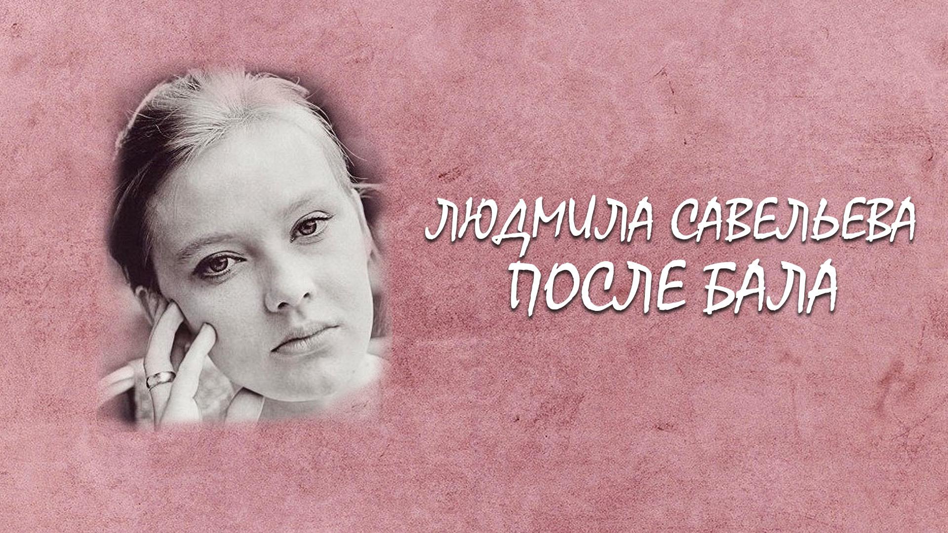 Людмила Савельева. После бала