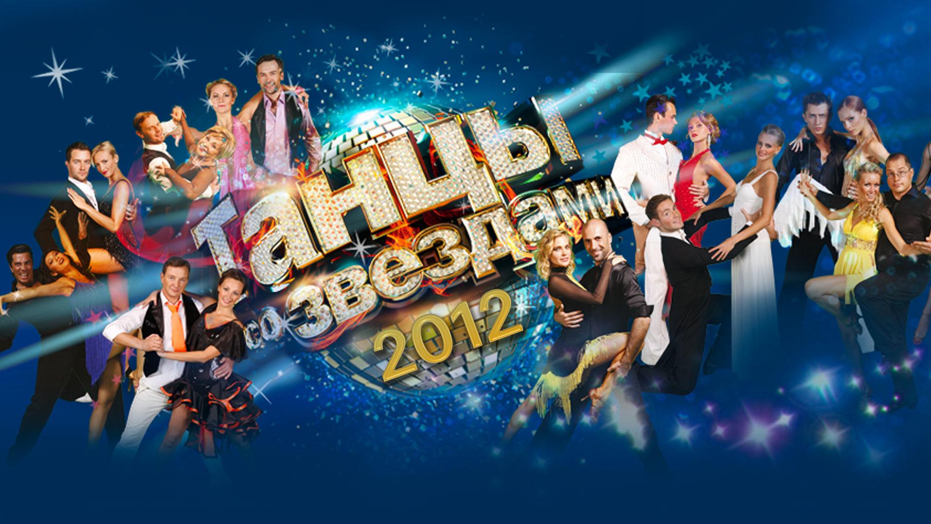 Танцы со звездами. Сезон-2012