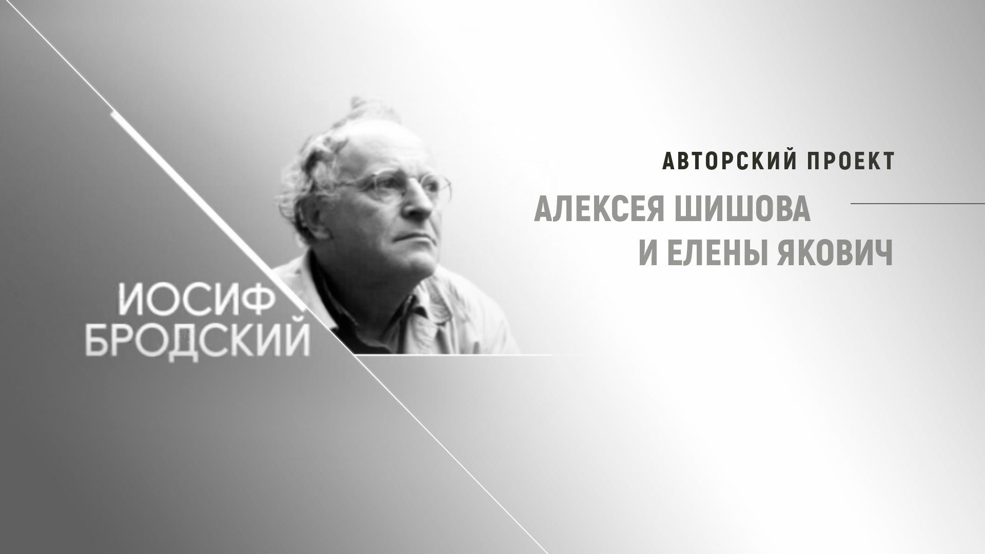 Иосиф Бродский. Возвращение