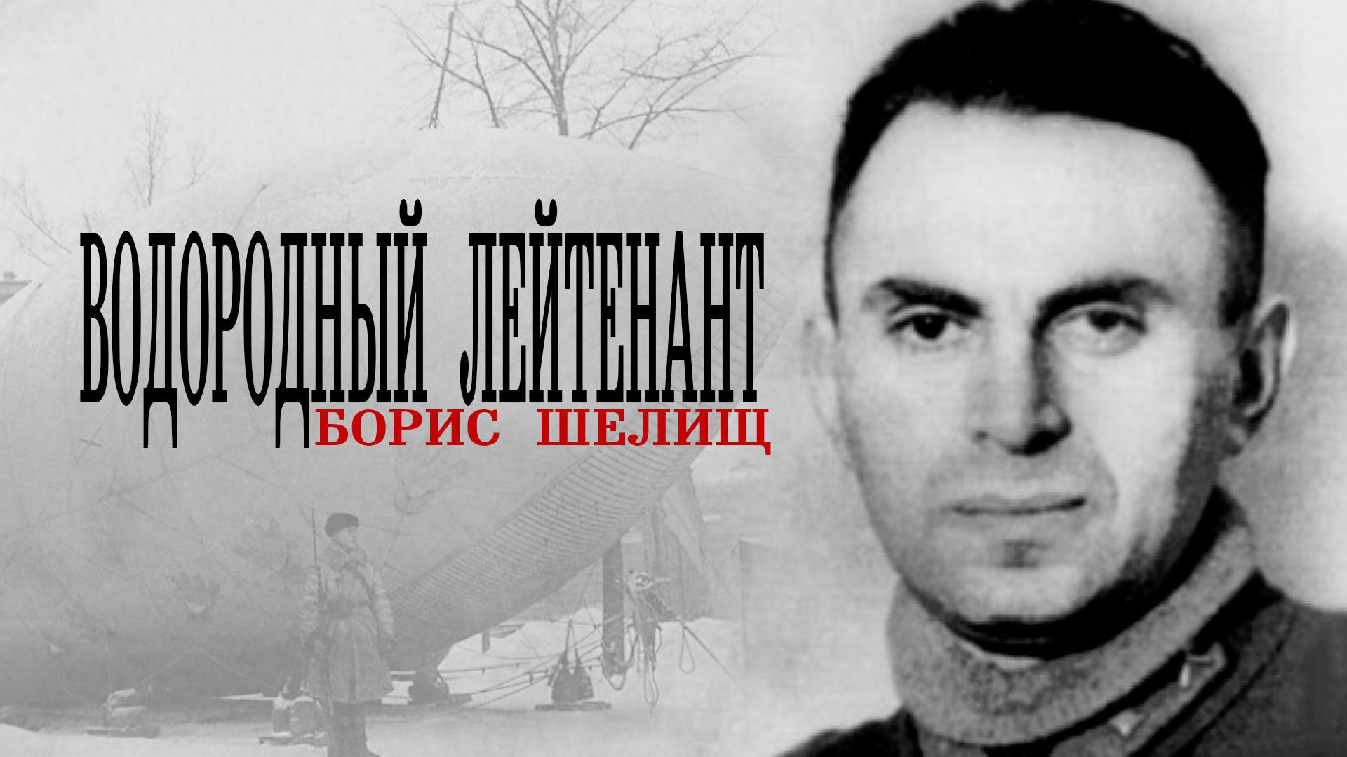 Водородный лейтенант. Борис Шелищ