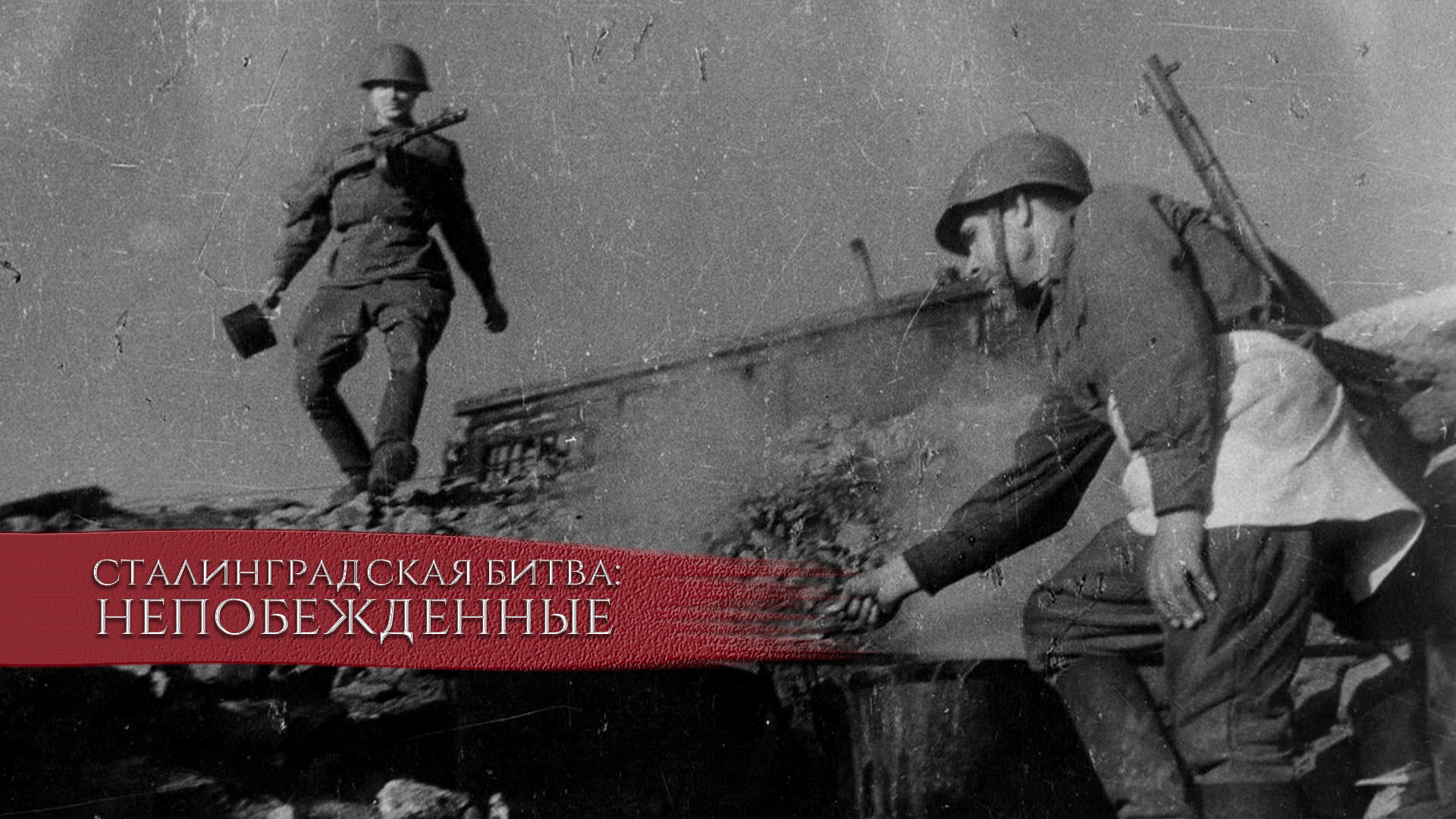 Сталинградская битва. Непобежденные