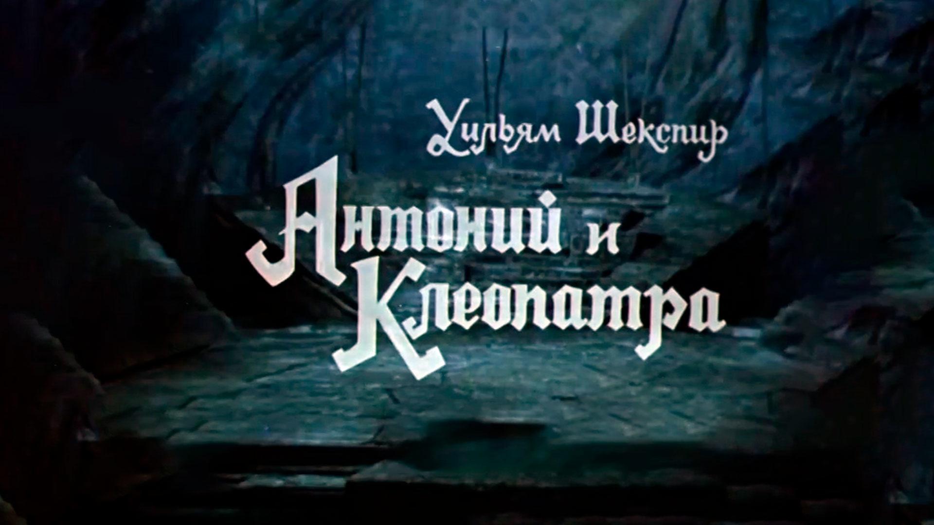 Антоний и Клеопатра (Театр им. Евг. Вахтангова)