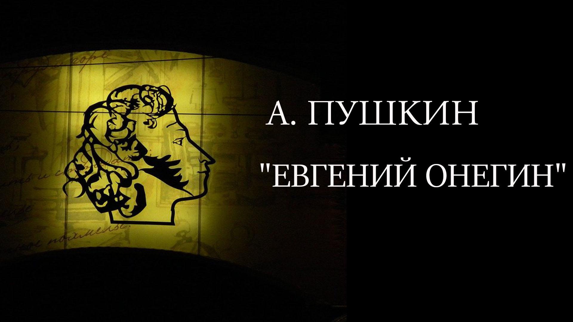 "А. Пушкин. ""Евгений Онегин"""