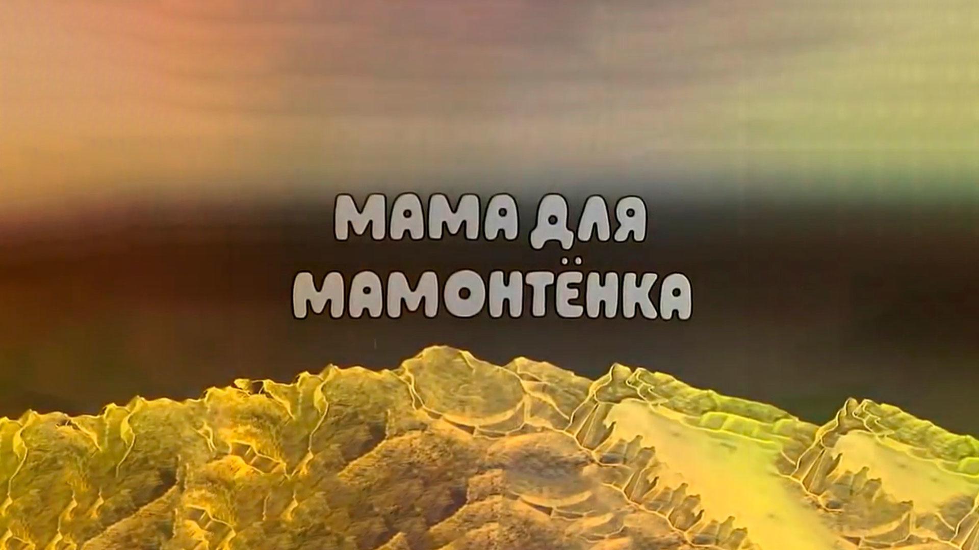 Мама для мамонтенка