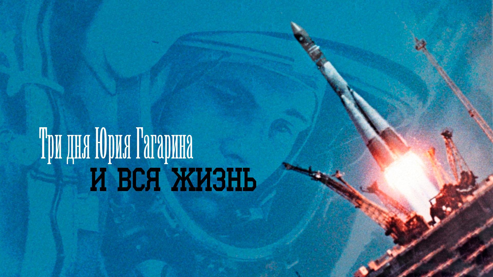Три дня Юрия Гагарина. И вся жизнь
