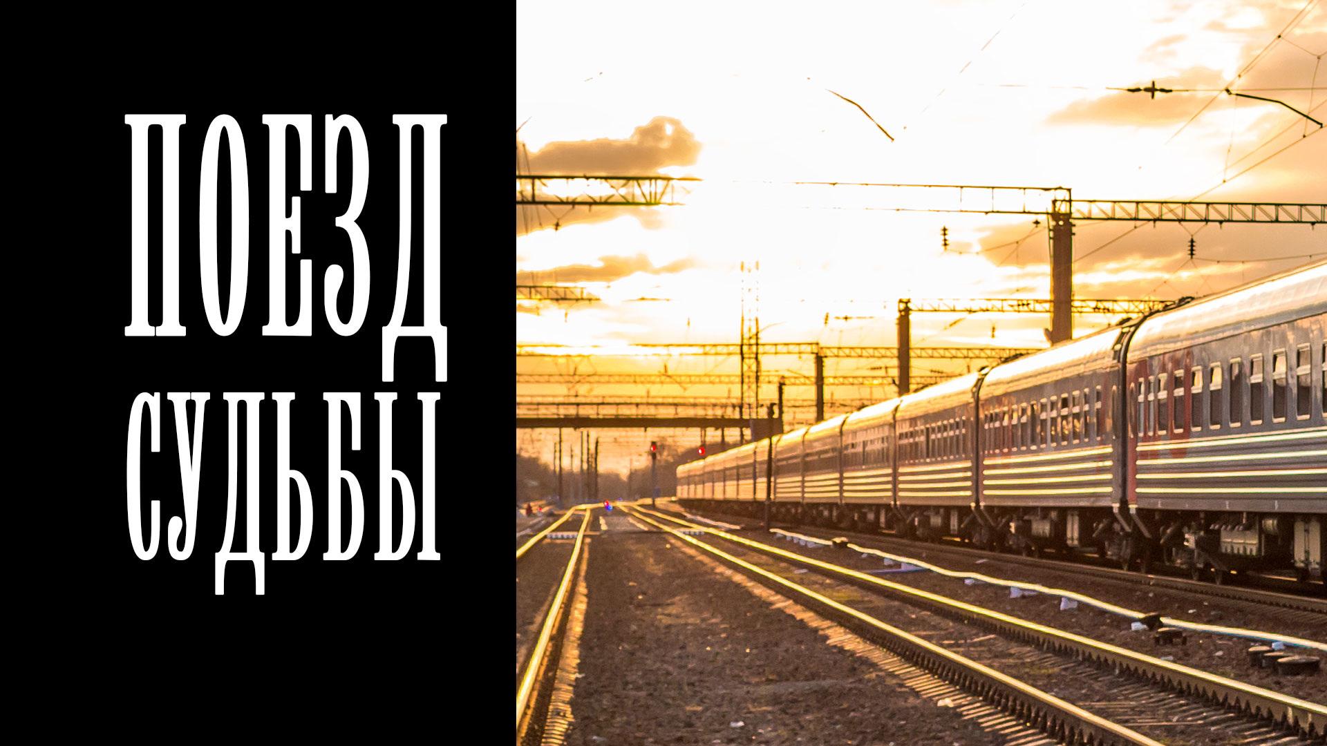 Поезд судьбы