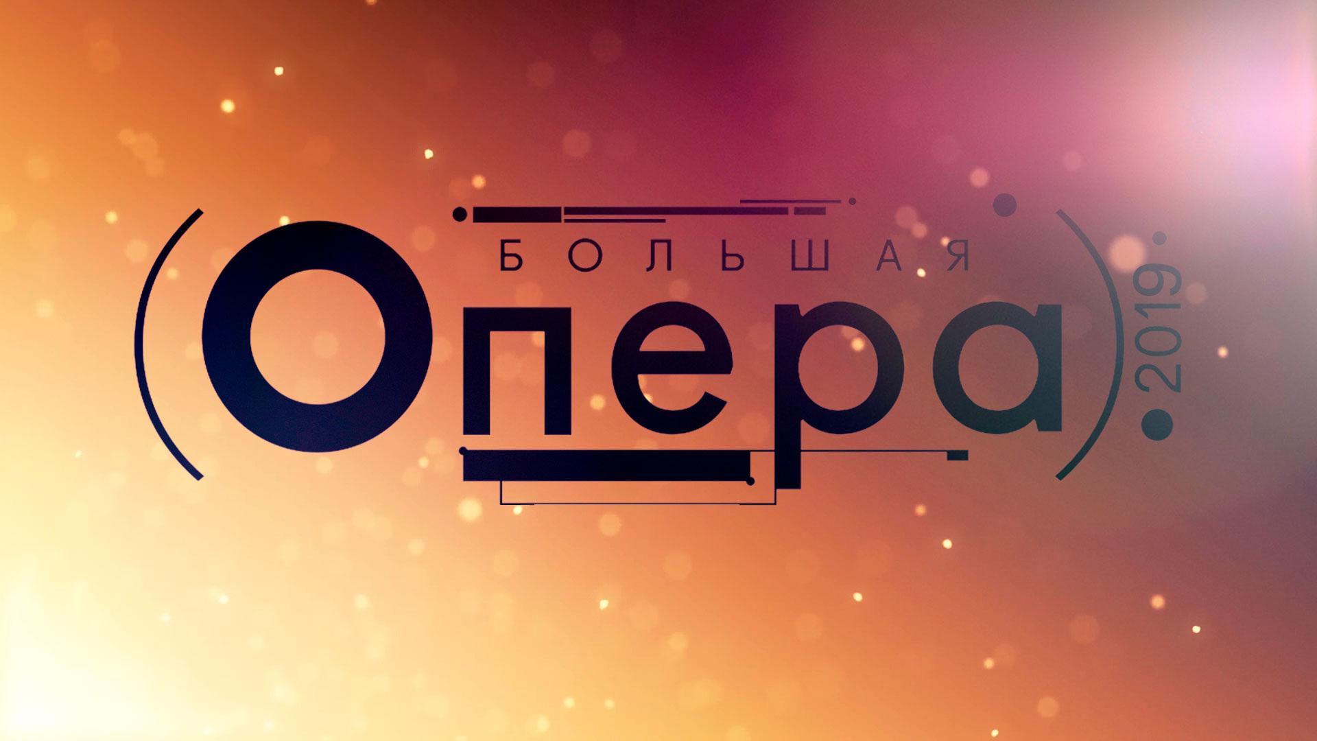 Большая опера – 2019 (шестой сезон)