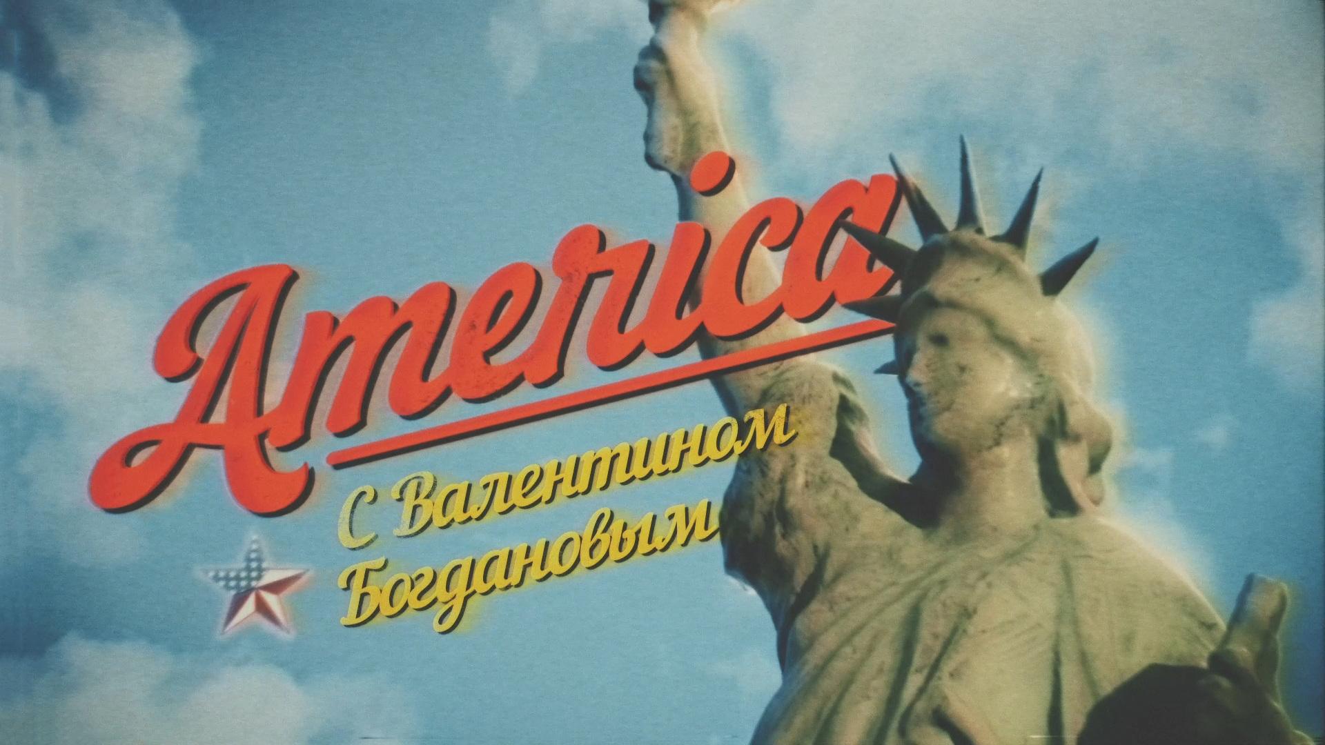 Америка с Валентином Богдановым