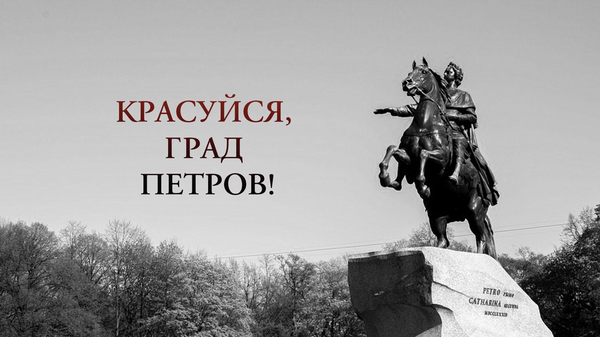 Красуйся, град Петров!