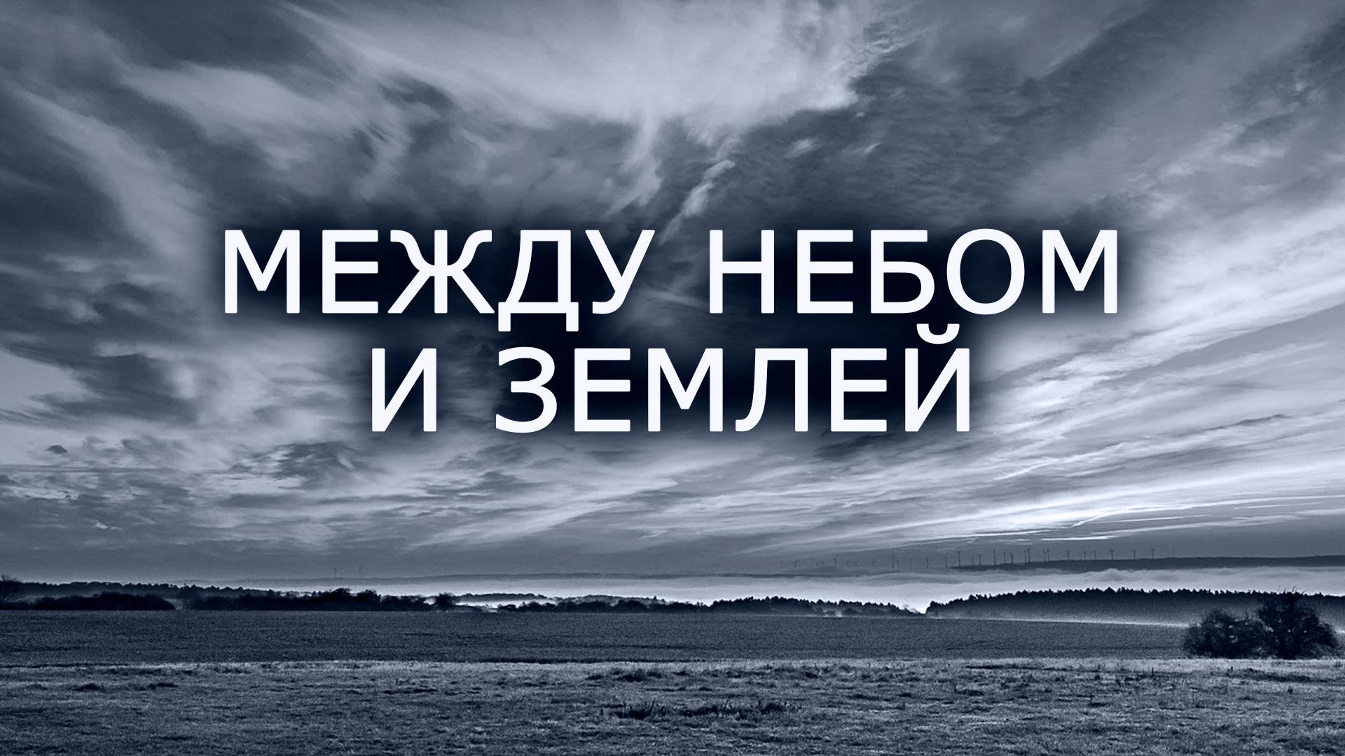 Между небом и землей
