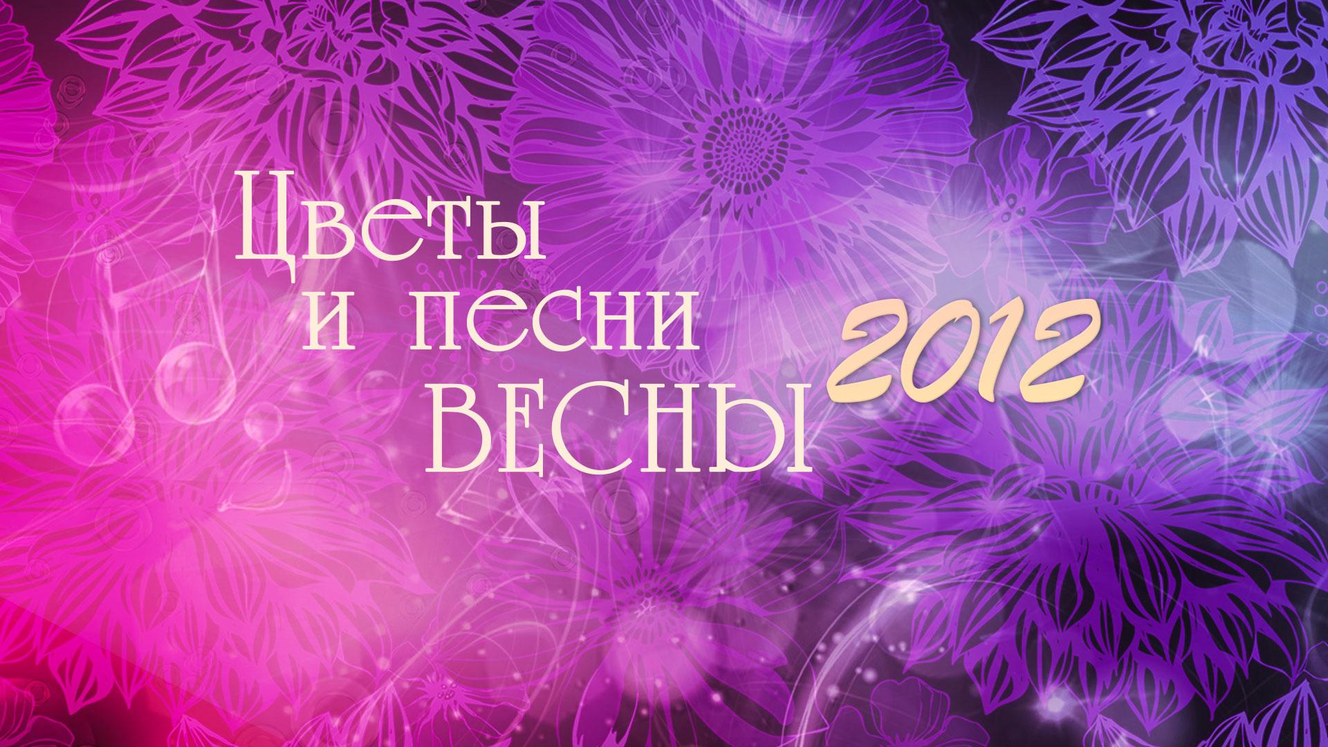 Цветы и песни весны-2012