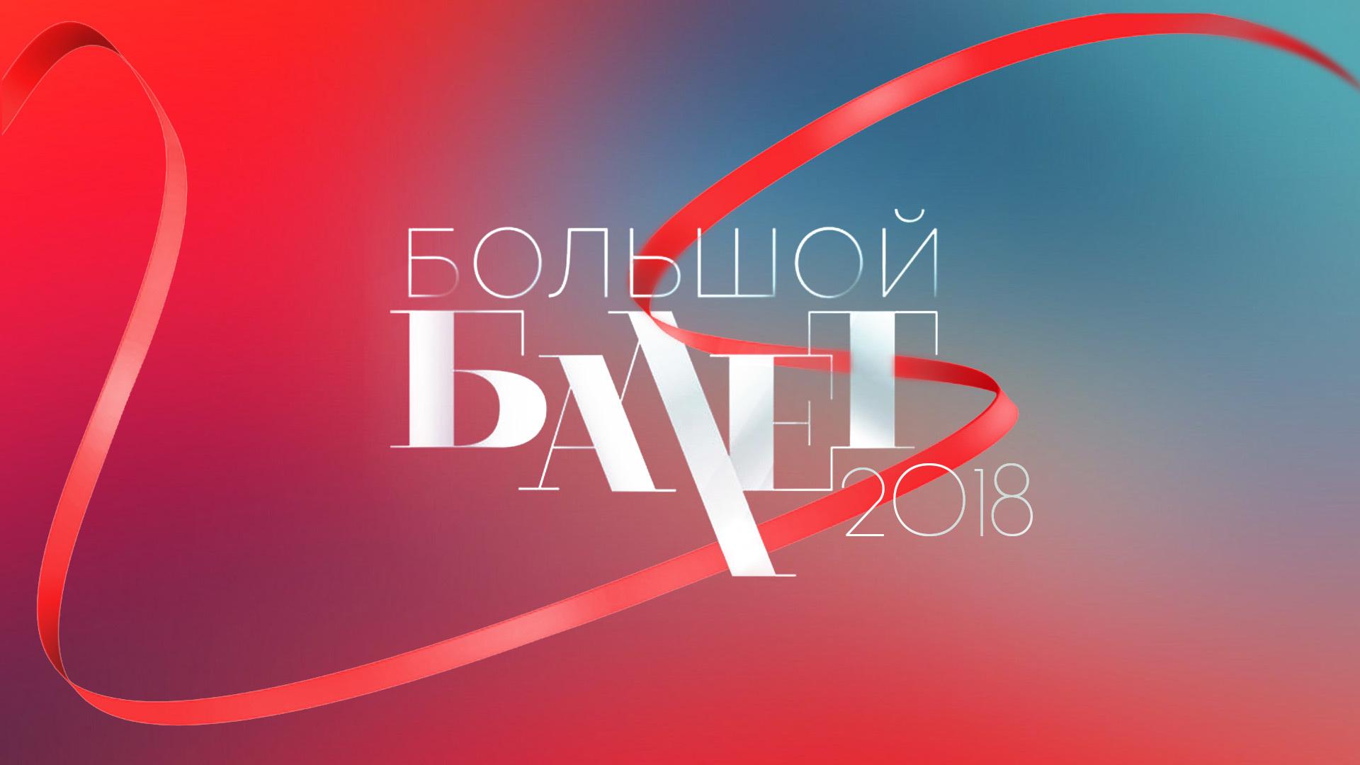 БОЛЬШОЙ БАЛЕТ- 2018