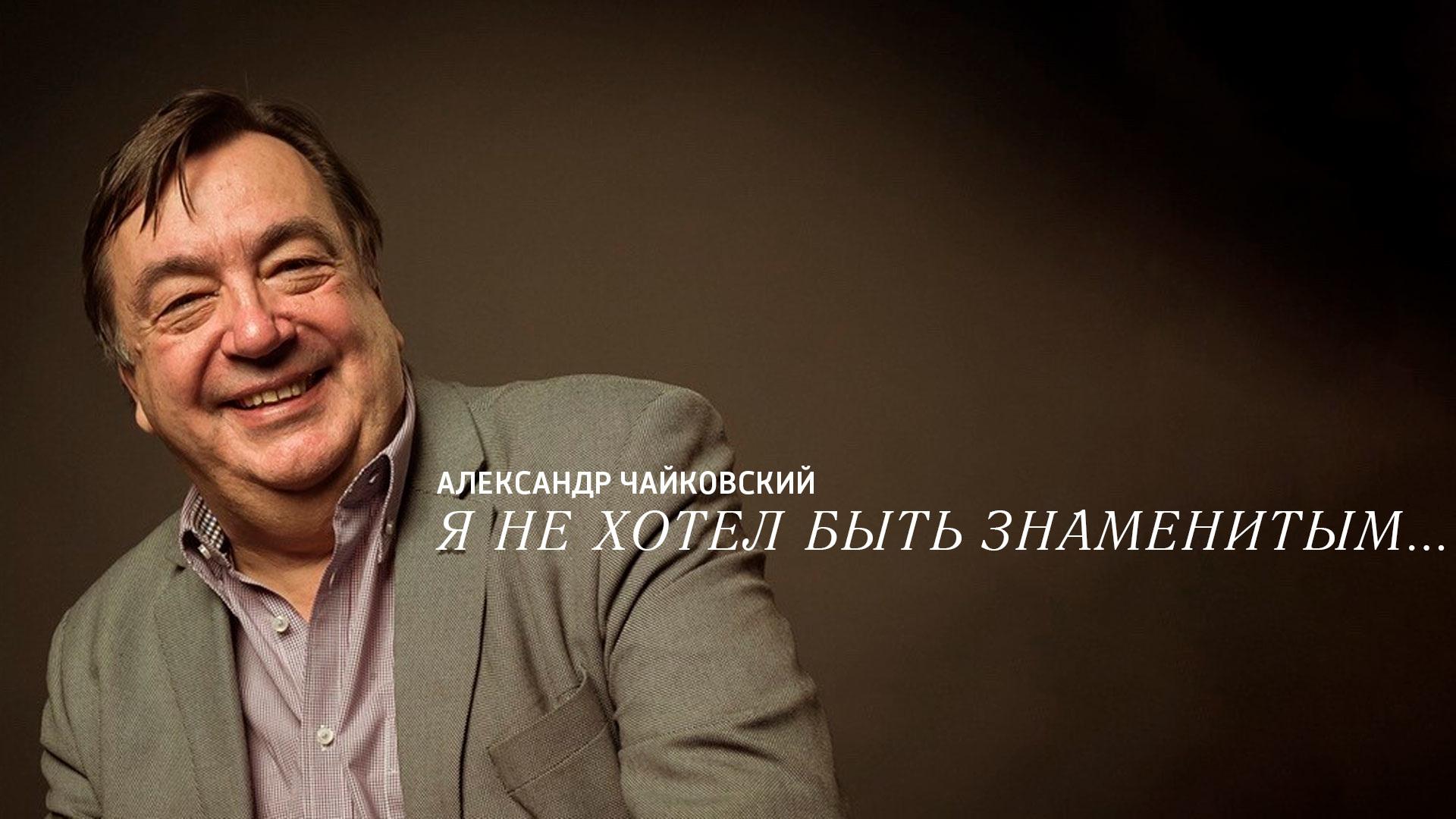 Александр Чайковский. Я не хотел быть знаменитым…