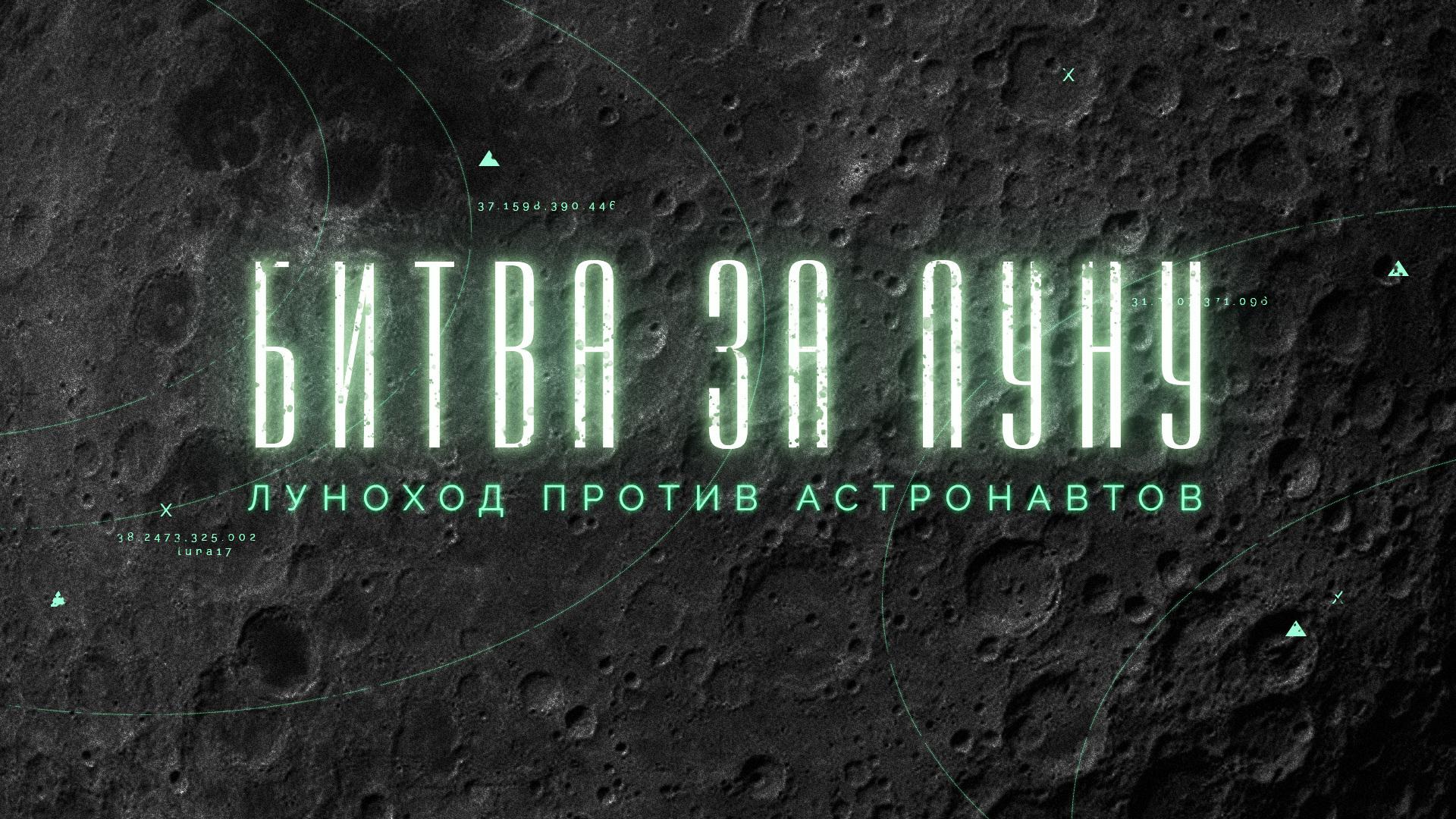 Битва за Луну. Луноход против астронавтов