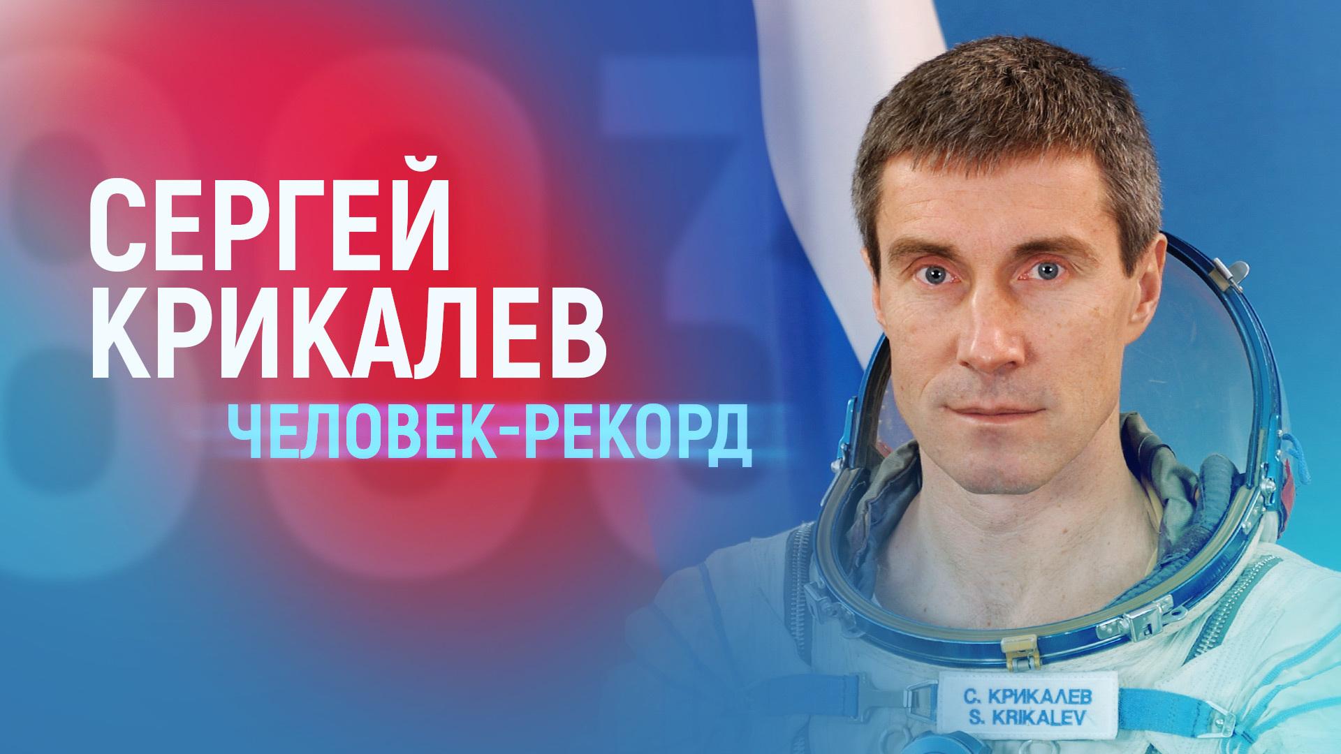 Сергей Крикалев. Человек-рекорд