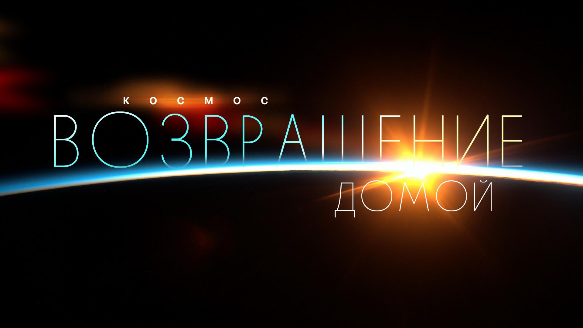 Космос. Возвращение домой