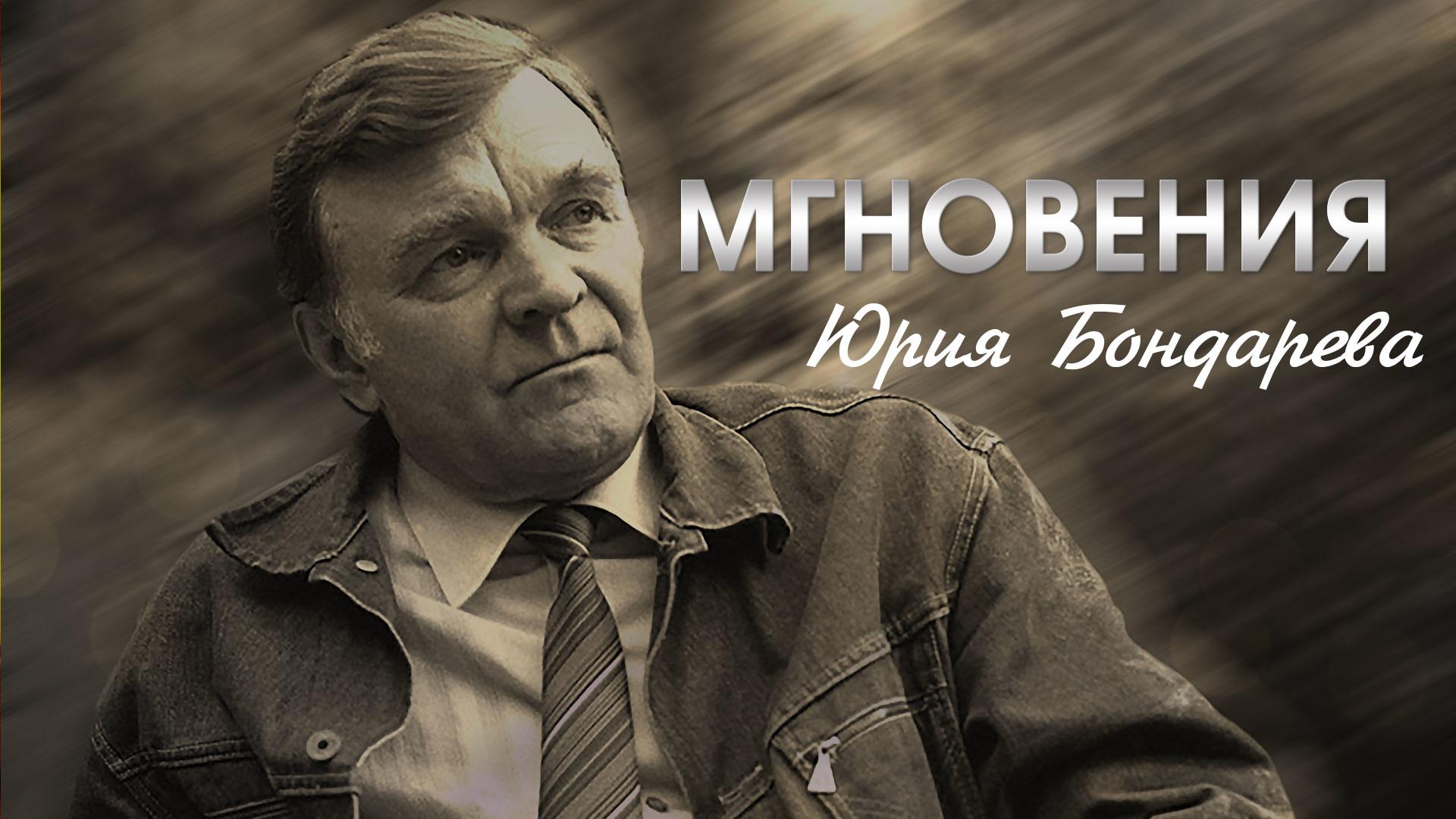 Мгновения Юрия Бондарева