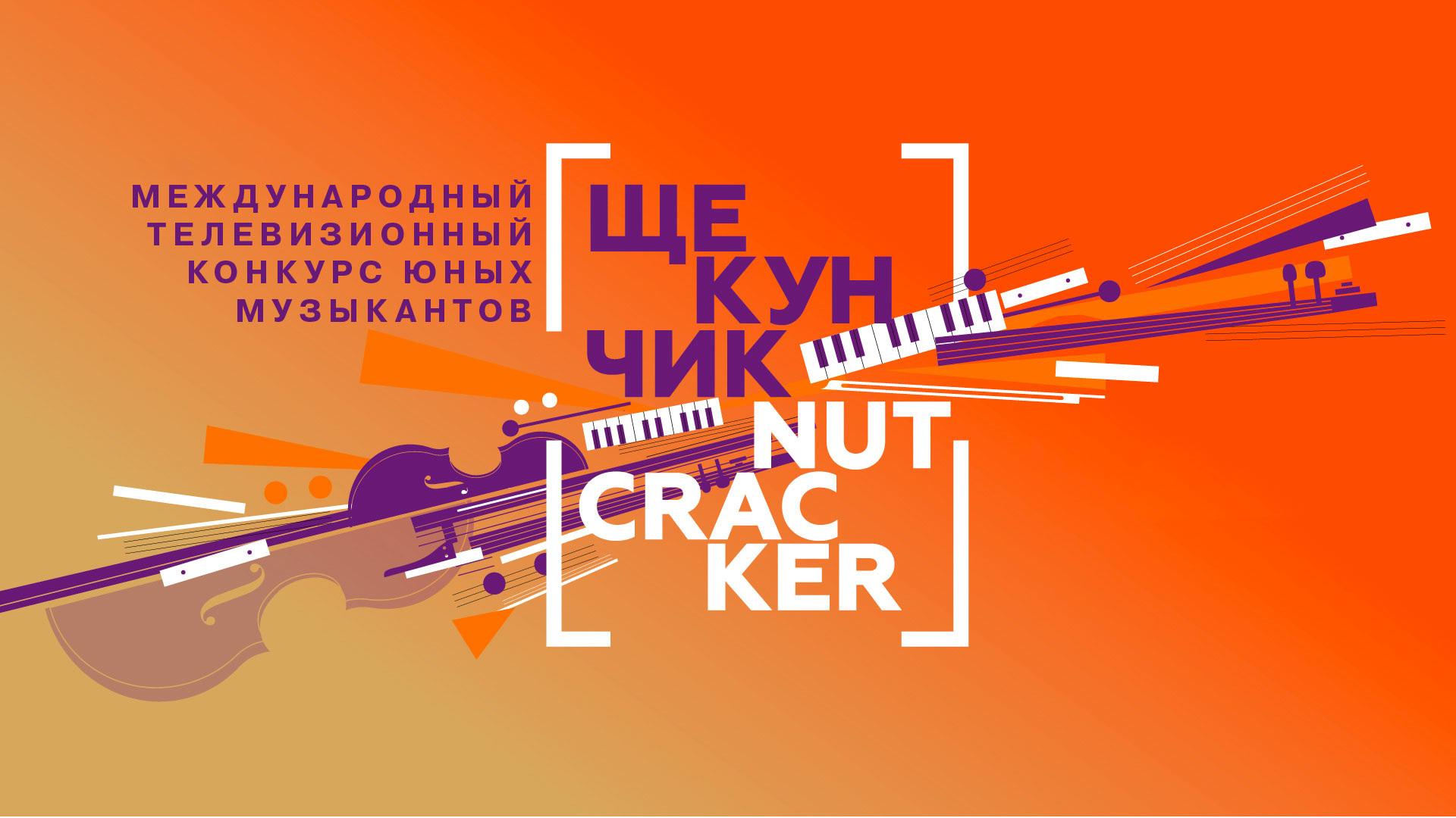 Щелкунчик. XVIII Международный телевизионный конкурс юных музыкантов