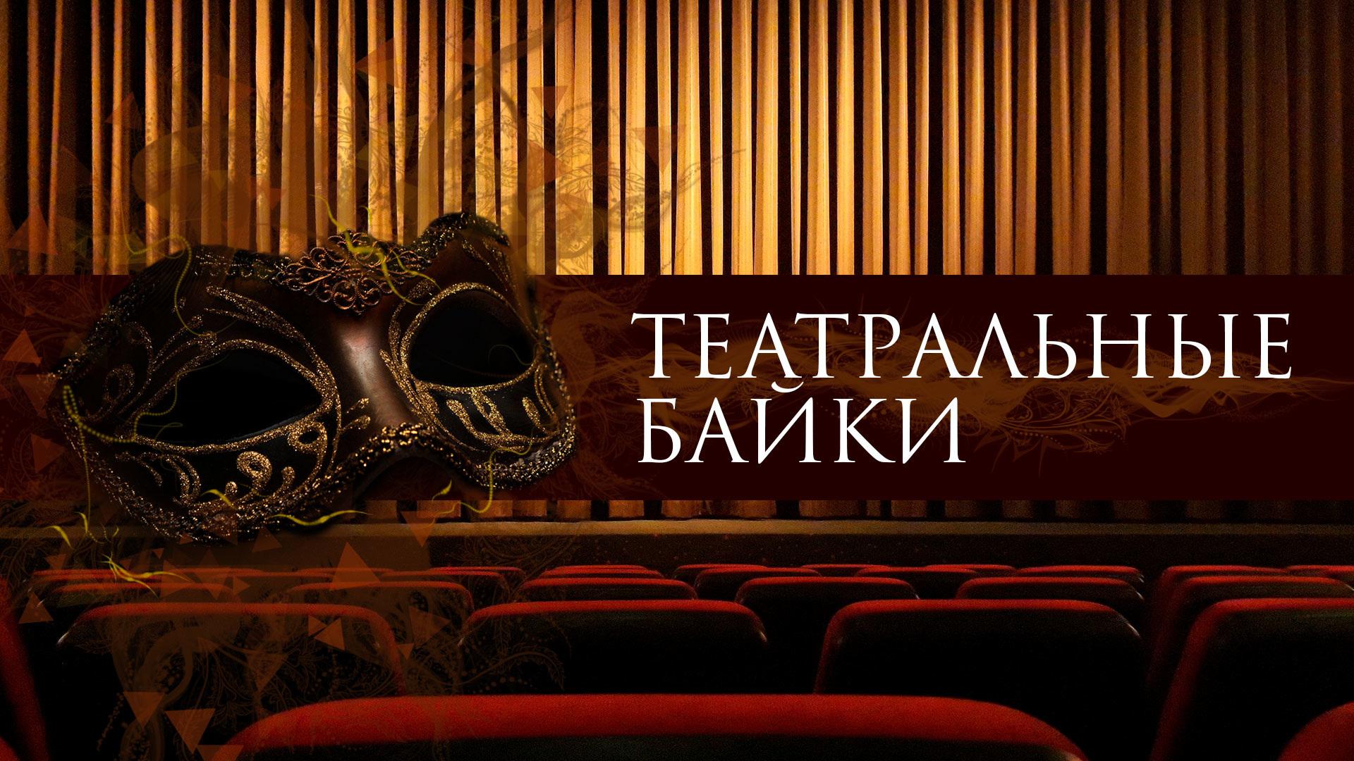 Театральные байки