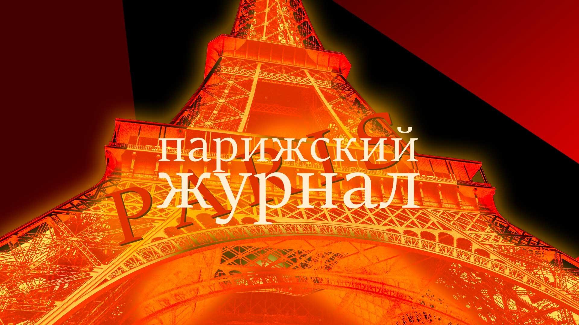 Парижский журнал