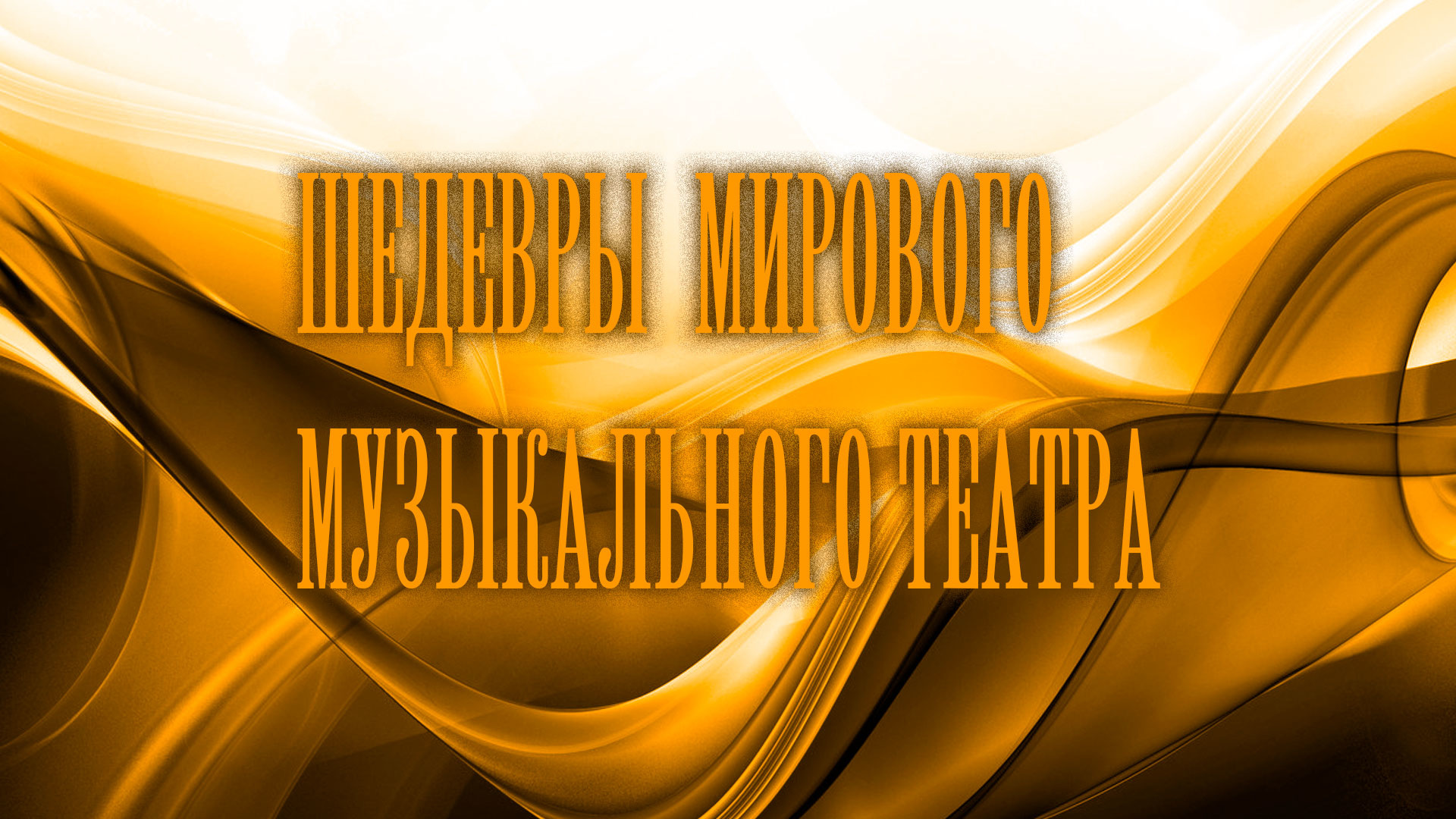 Шедевры мирового музыкального театра