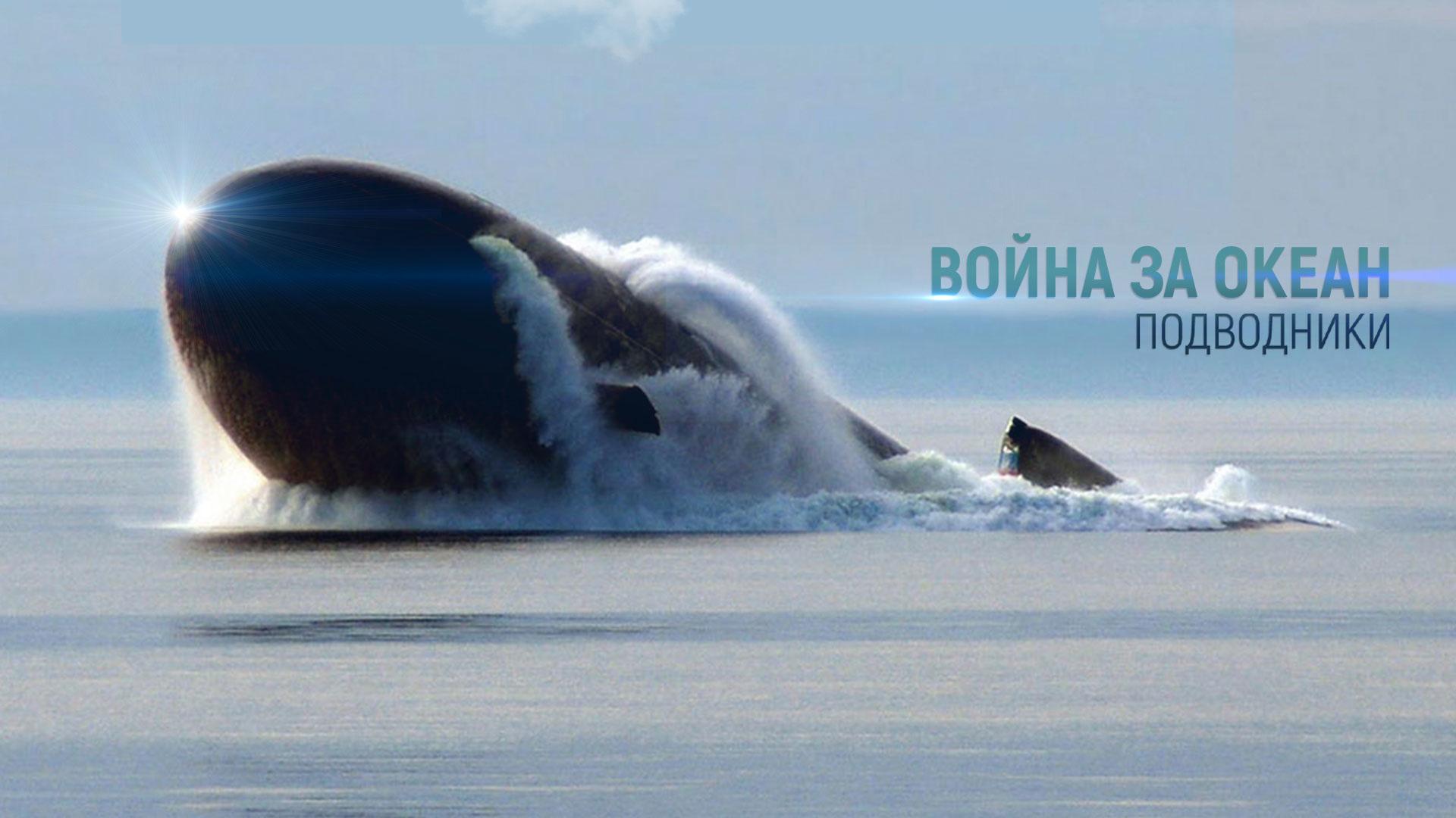 Война за океан. Подводники