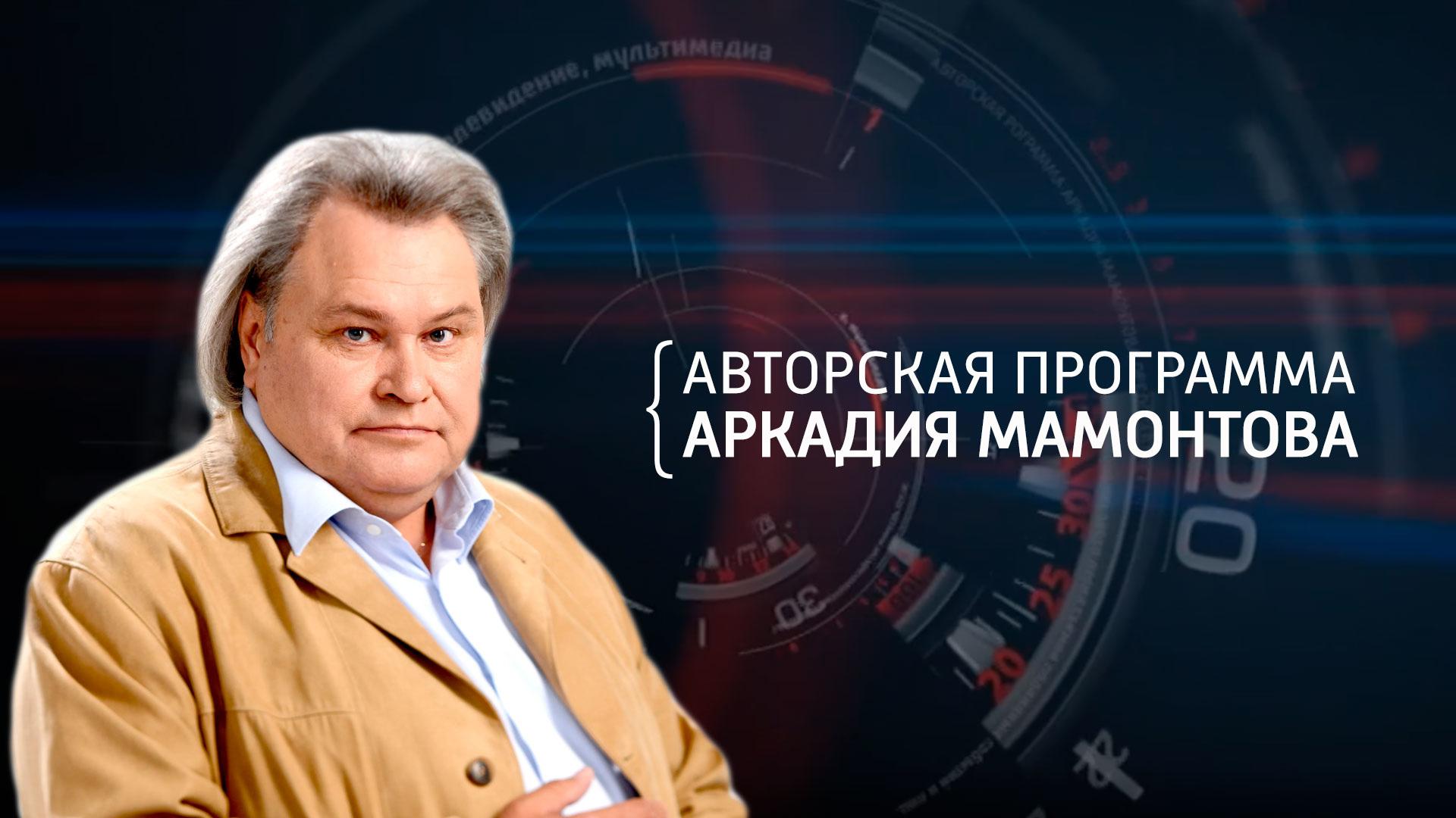 Авторская программа Аркадия Мамонтова