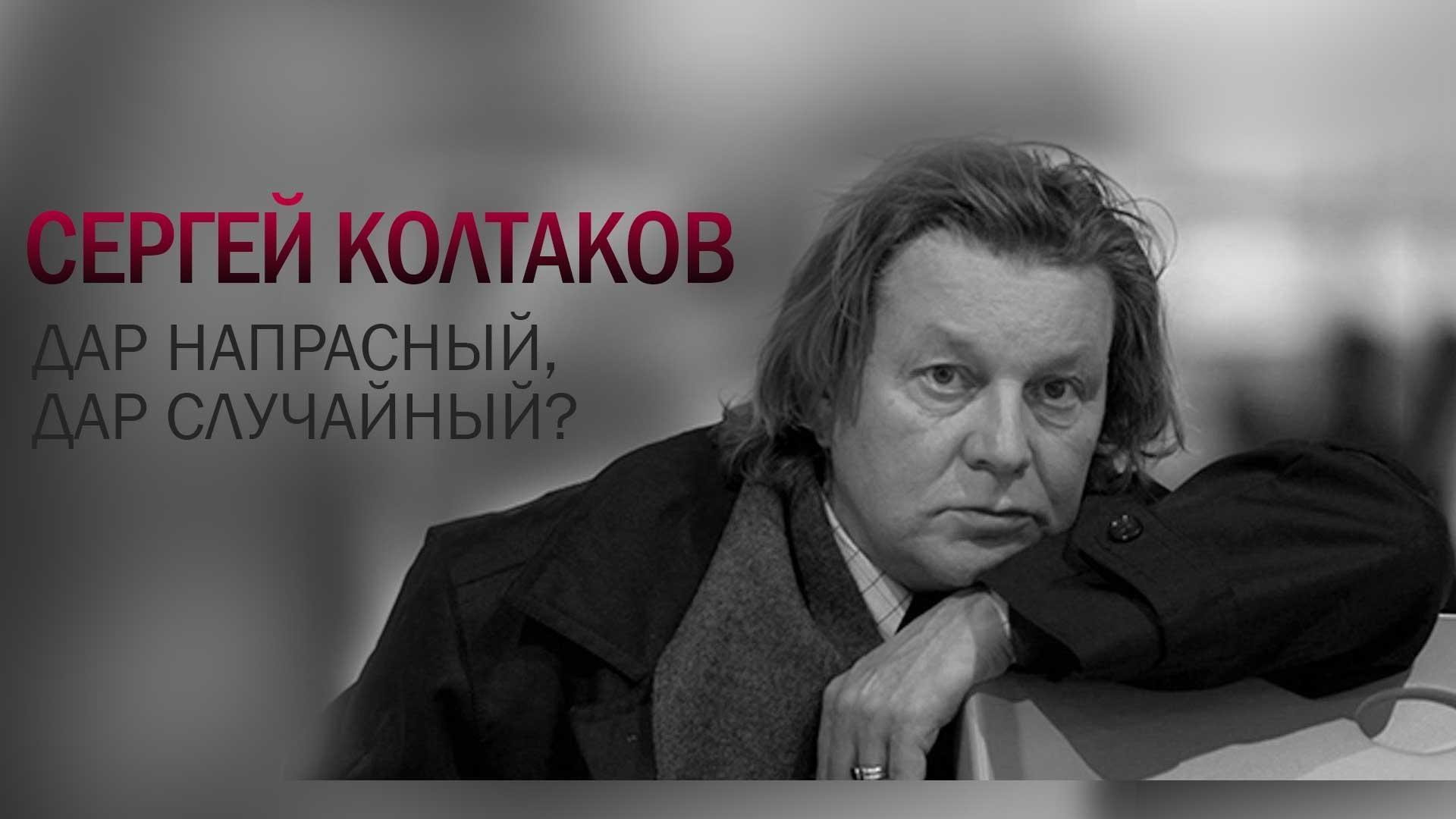 Сергей Колтаков. Дар напрасный, дар случайный?