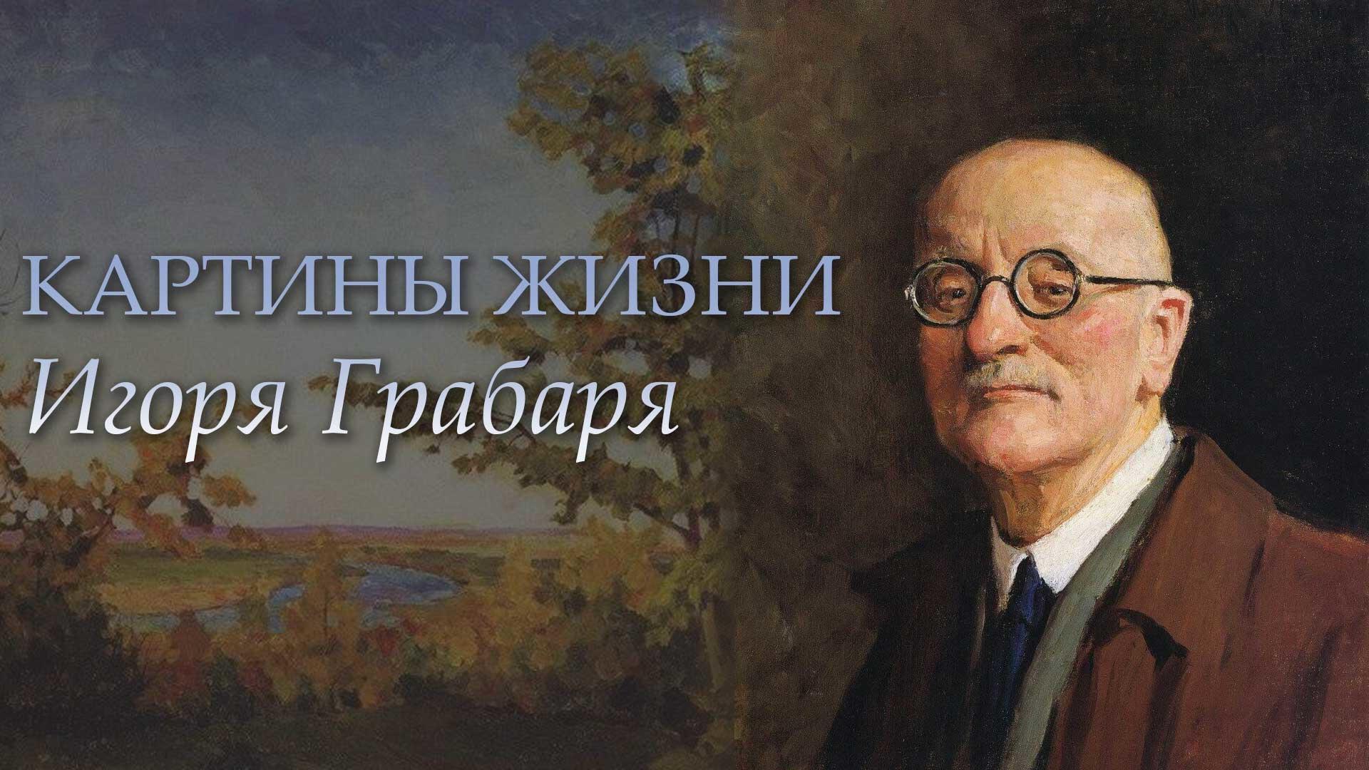 Картины жизни Игоря Грабаря
