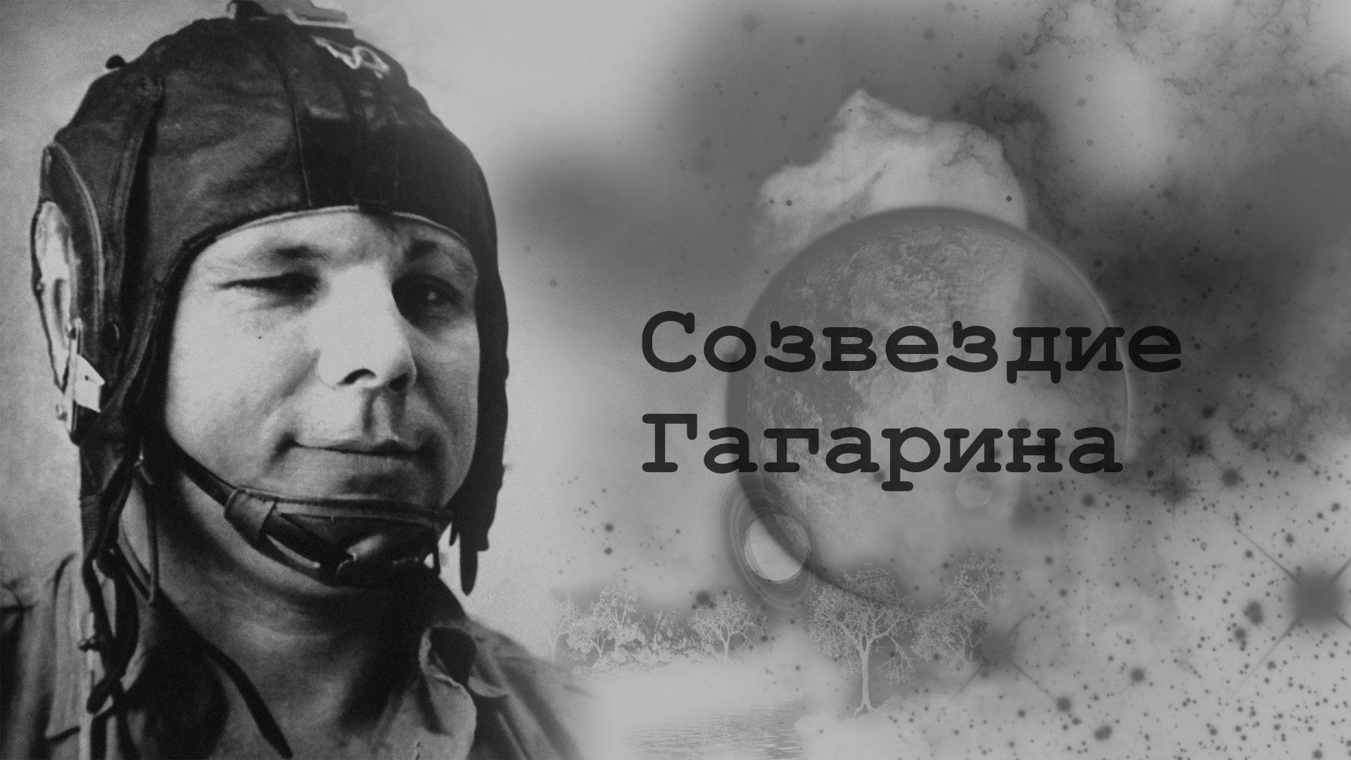Созвездие Гагарина