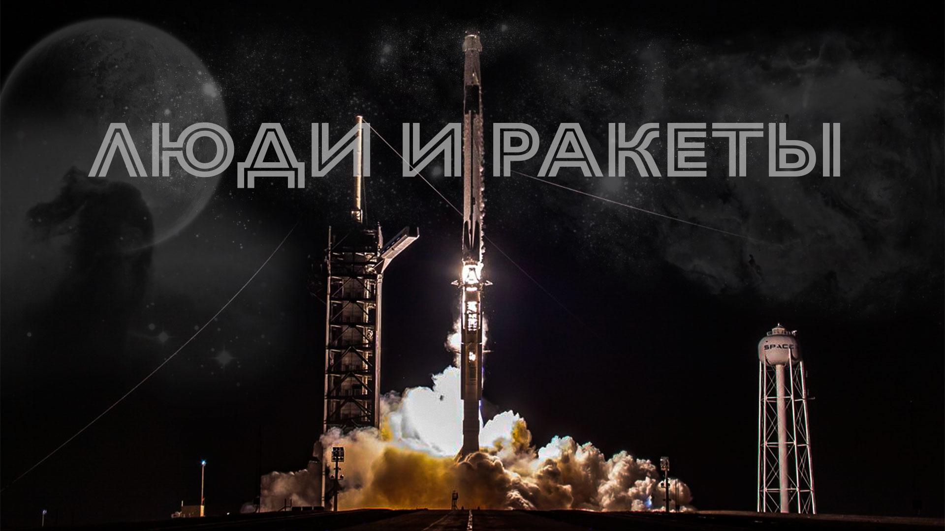 Люди и ракеты
