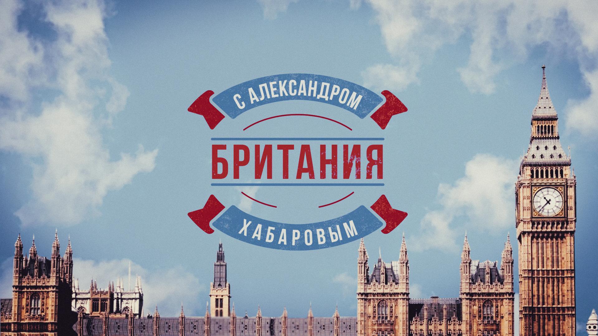 Британия с Александром Хабаровым