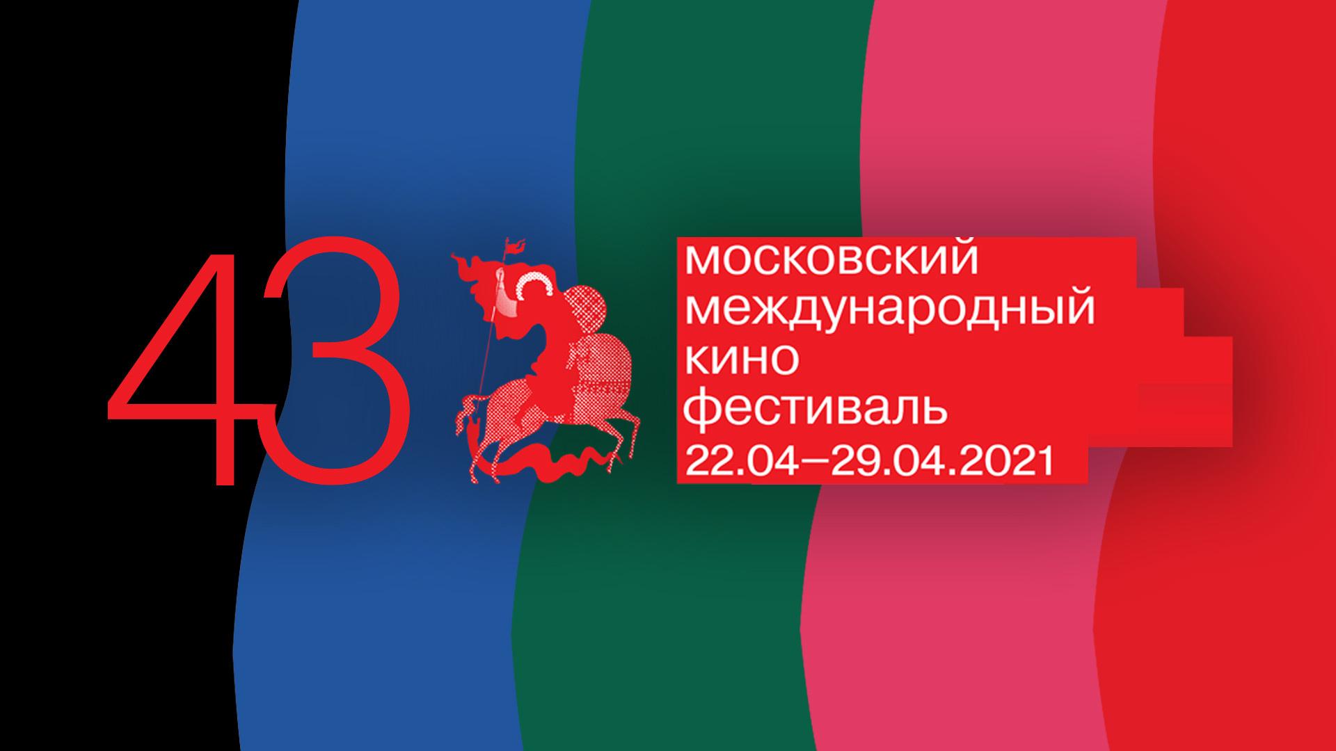 43-й Московский международный кинофестиваль