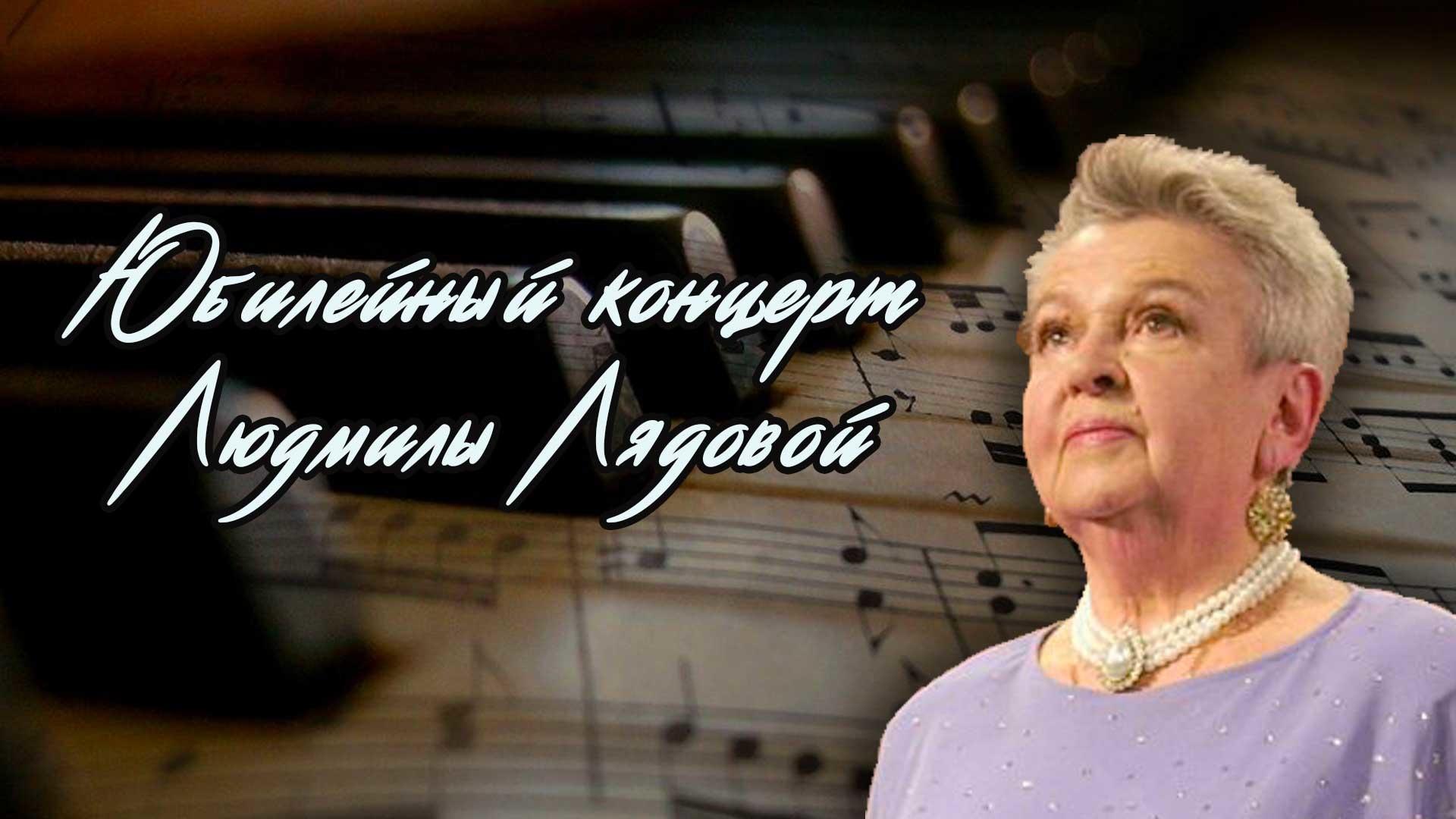 Юбилейный концерт Людмилы Лядовой