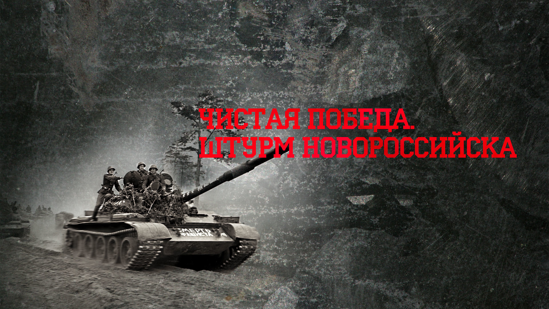 Чистая победа. Штурм Новороссийска