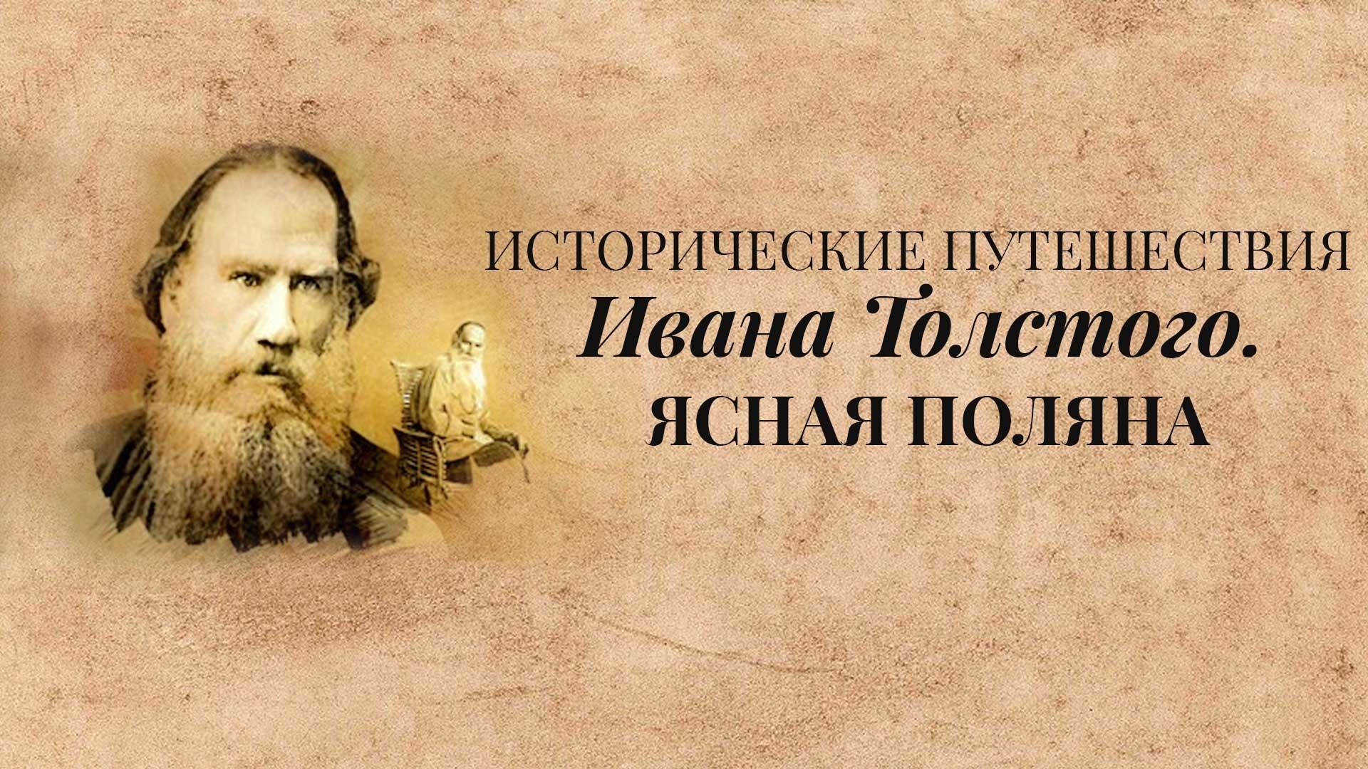 Исторические путешествия Ивана Толстого. Ясная Поляна