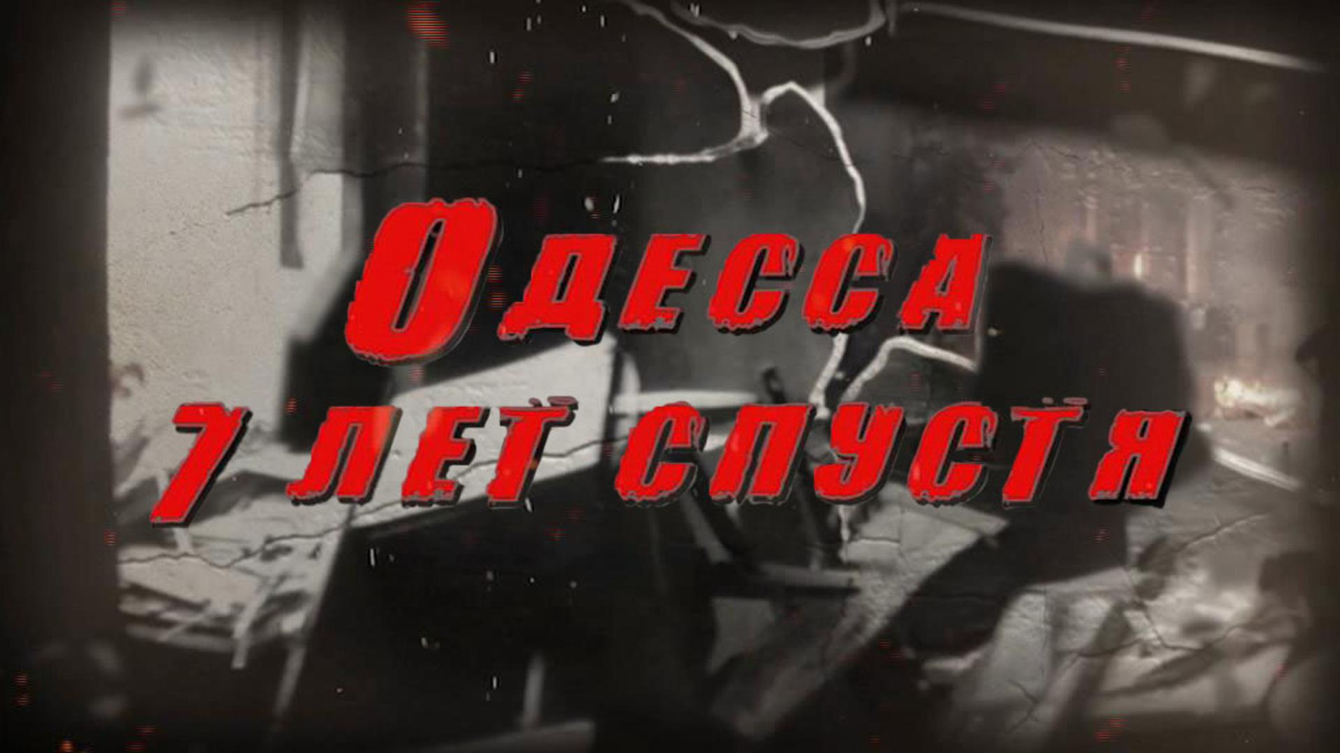 Одесса. Семь лет спустя
